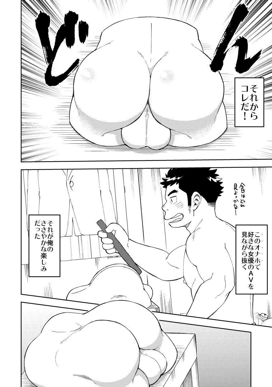 Onaho no Kuni Kara Konnichiwa 5