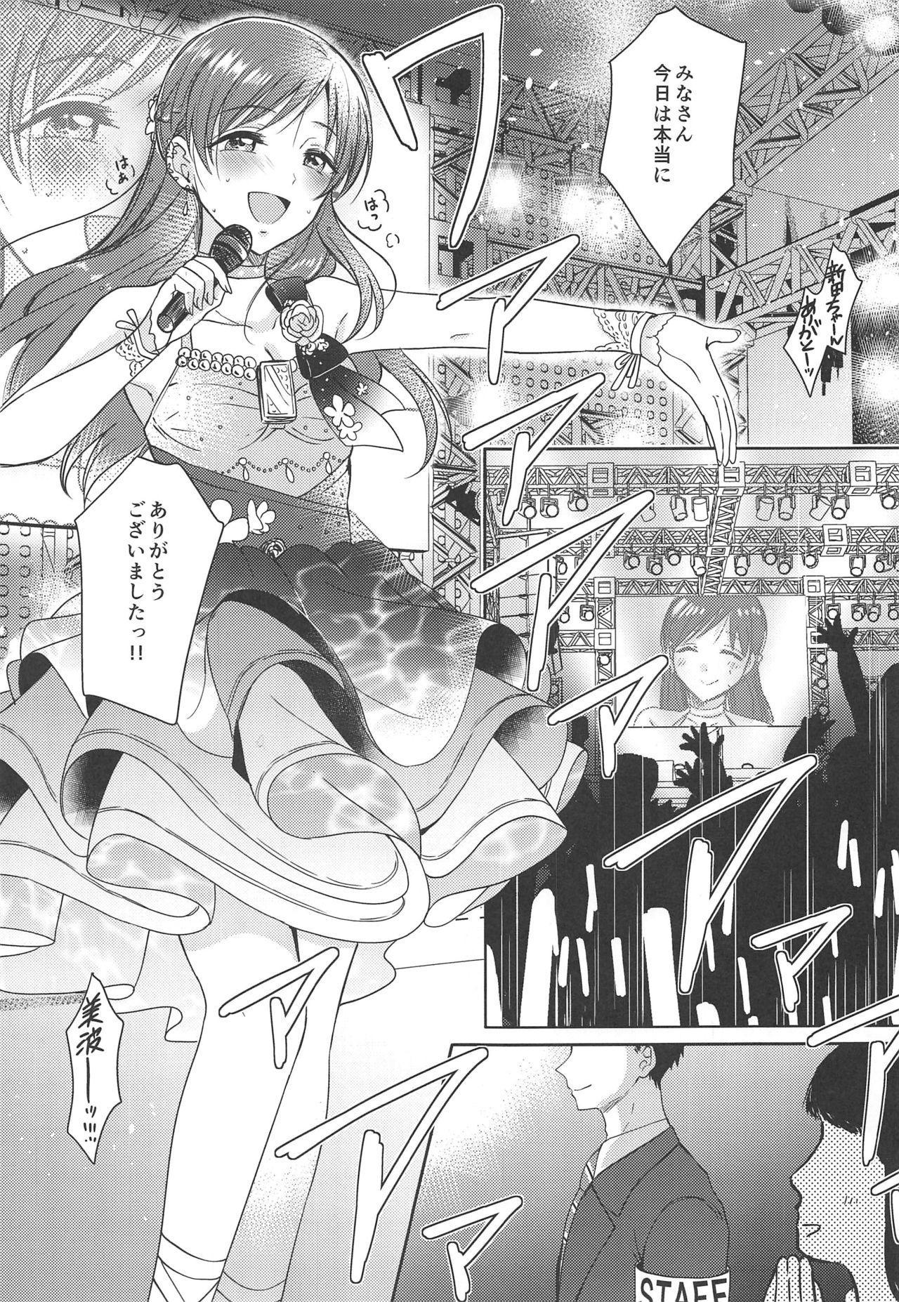 Minami no Hajimete 1