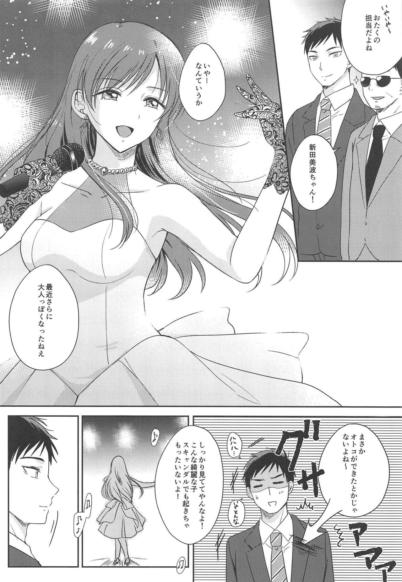 Minami no Hajimete 28
