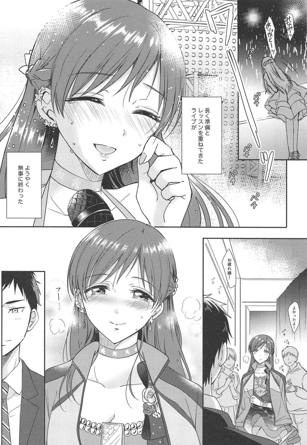 Minami no Hajimete 2