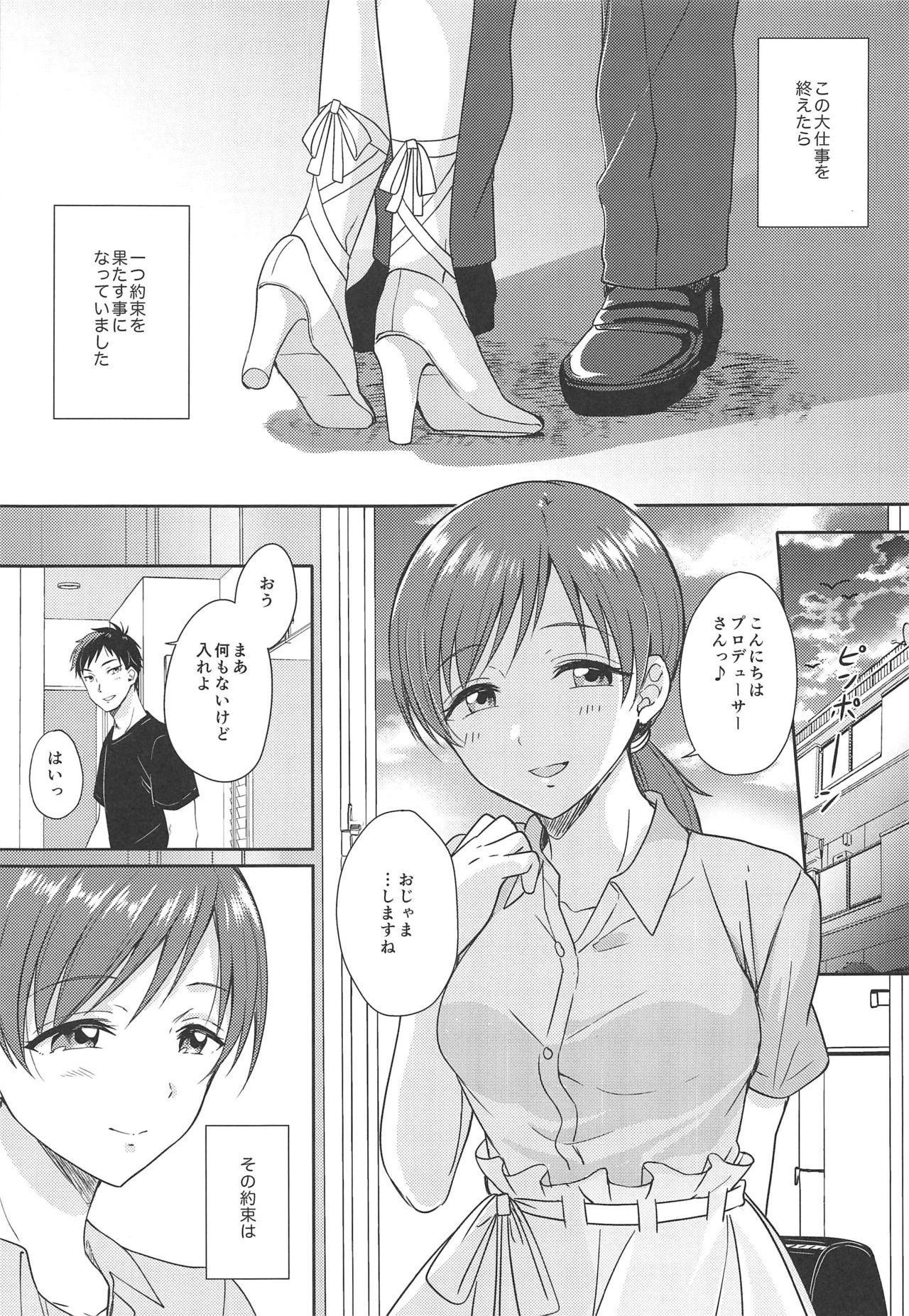 Minami no Hajimete 3