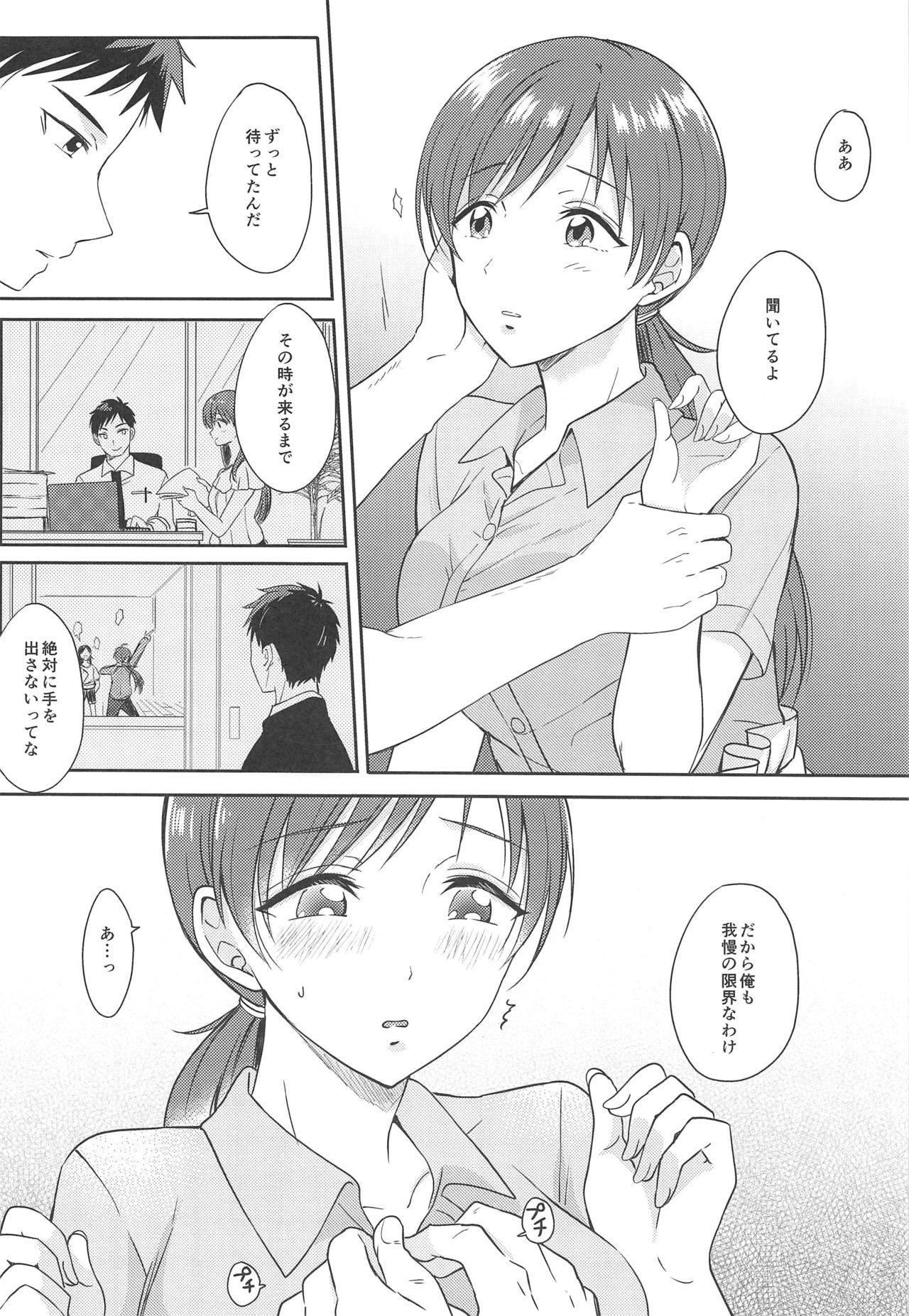 Minami no Hajimete 6