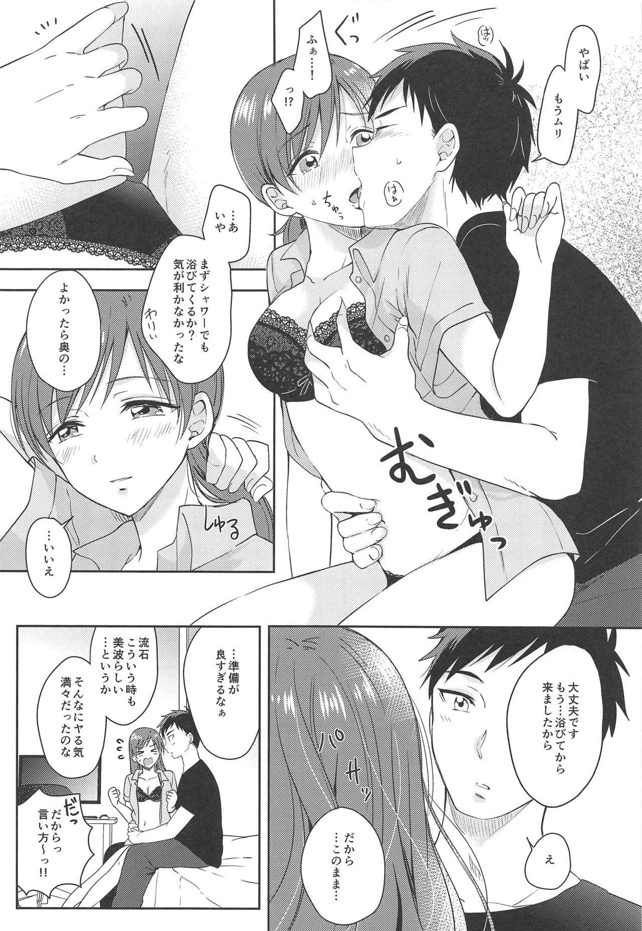 Minami no Hajimete 8