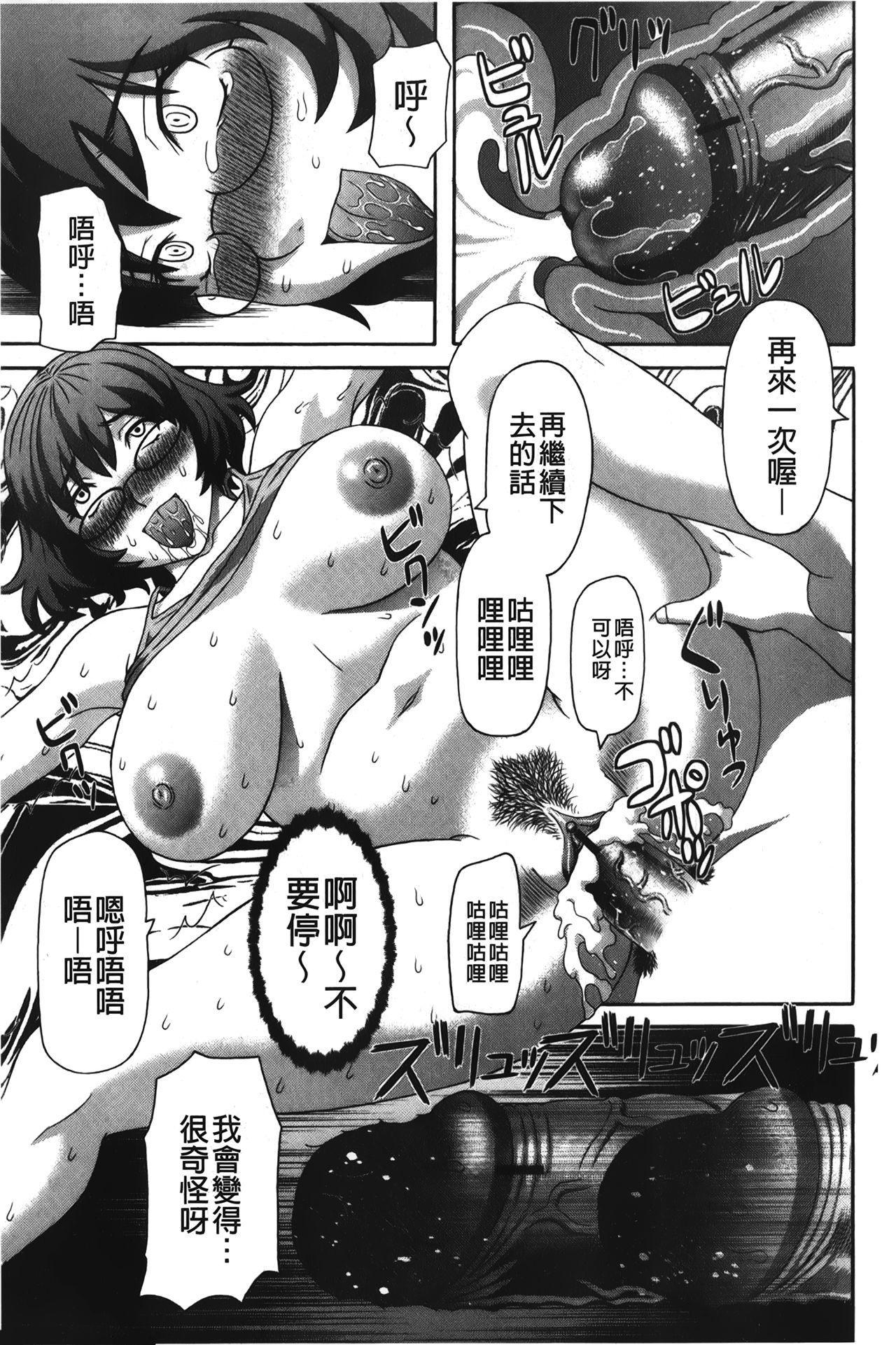 Bakunyuu Kaseifu Ayame-san | 爆乳家政婦阿亞美小姐 99