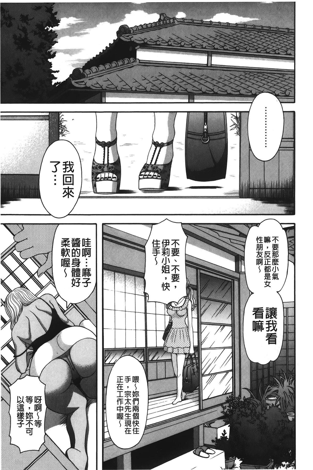 Bakunyuu Kaseifu Ayame-san | 爆乳家政婦阿亞美小姐 103