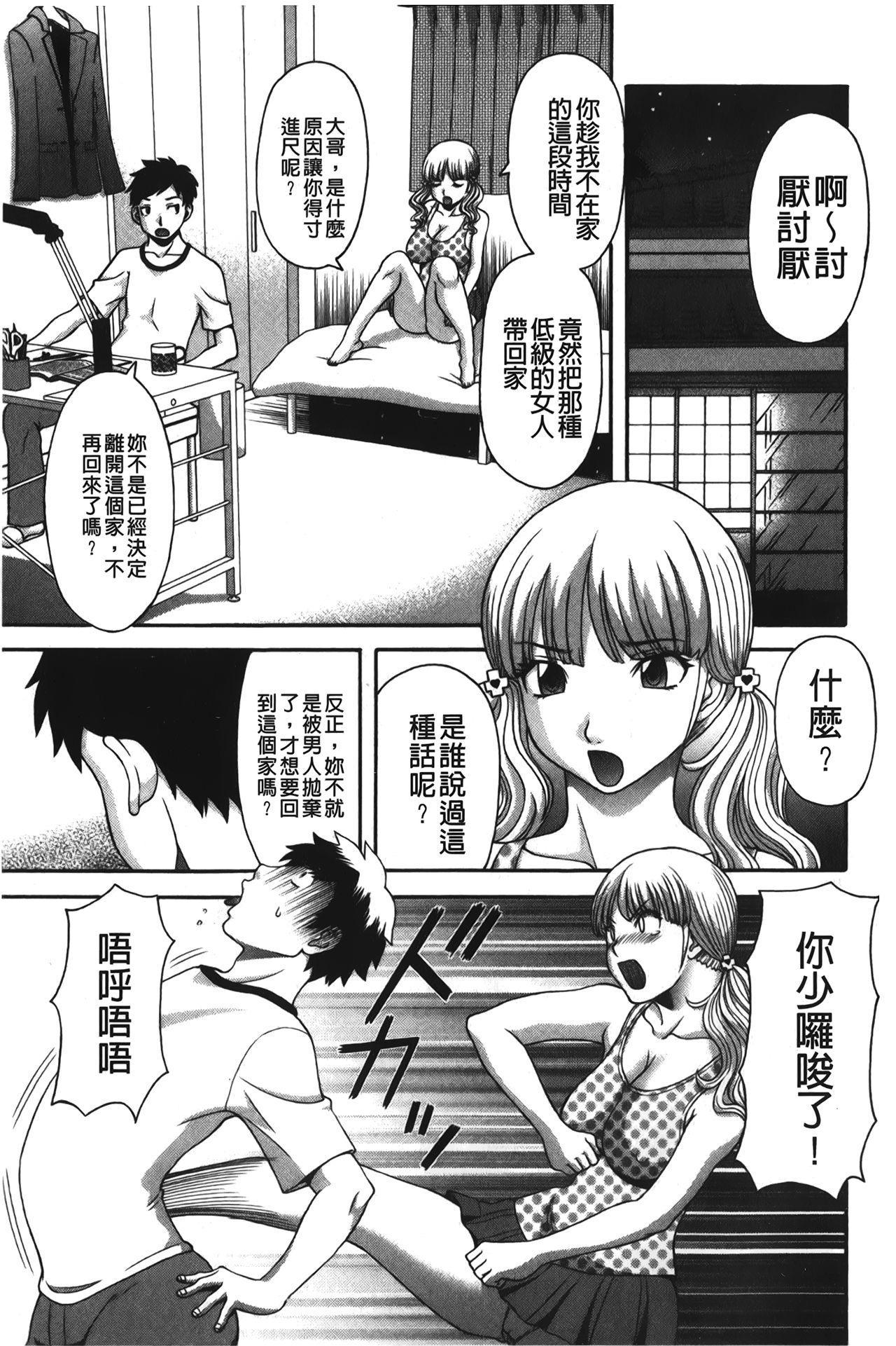 Bakunyuu Kaseifu Ayame-san | 爆乳家政婦阿亞美小姐 105
