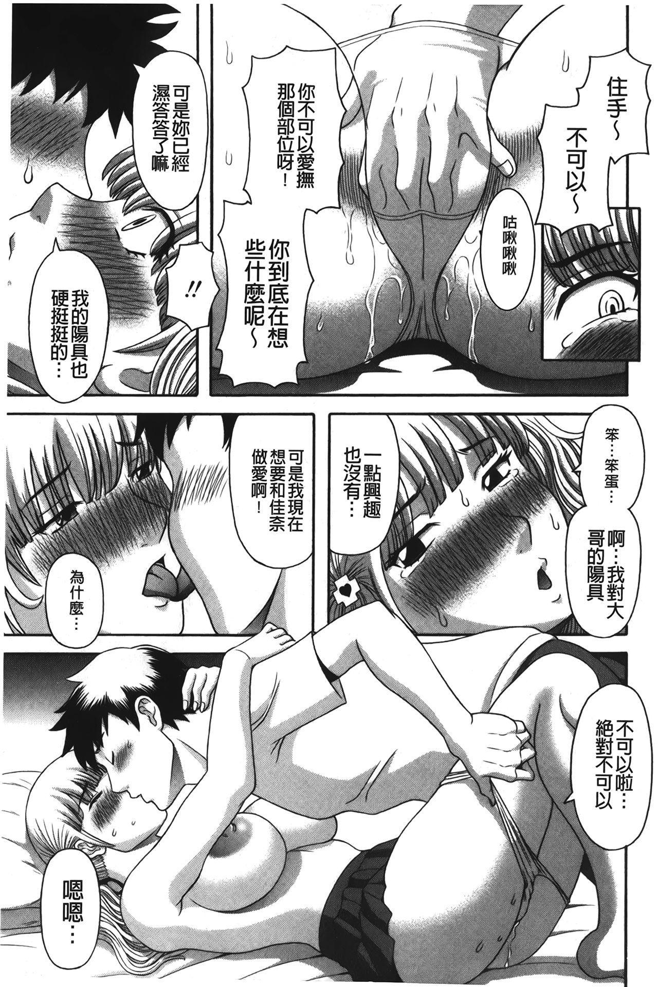 Bakunyuu Kaseifu Ayame-san | 爆乳家政婦阿亞美小姐 113