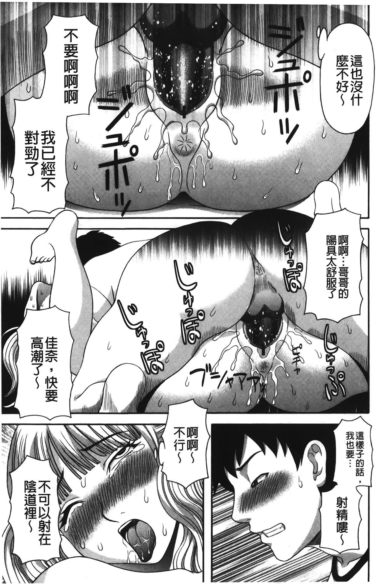 Bakunyuu Kaseifu Ayame-san | 爆乳家政婦阿亞美小姐 117