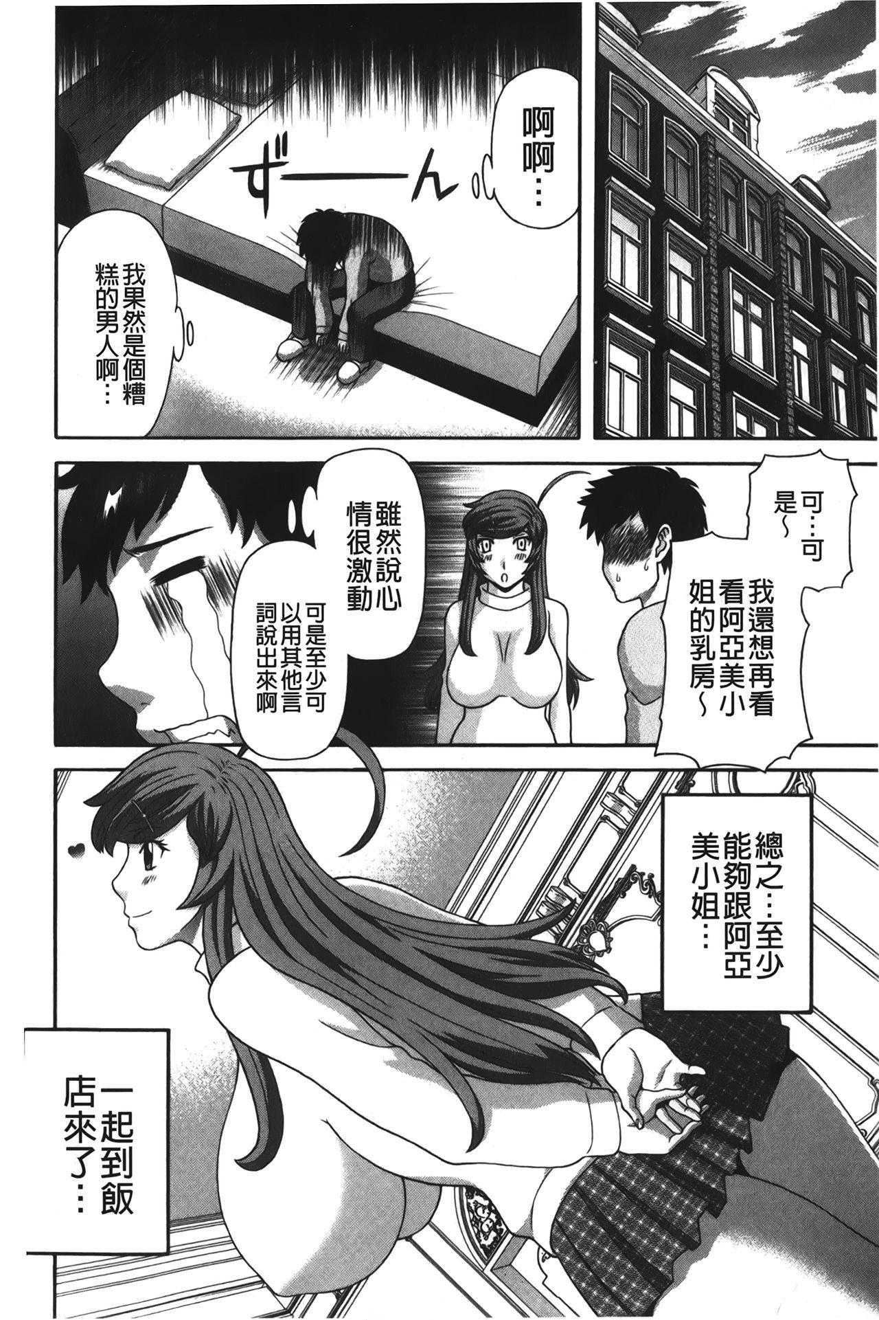 Bakunyuu Kaseifu Ayame-san | 爆乳家政婦阿亞美小姐 128
