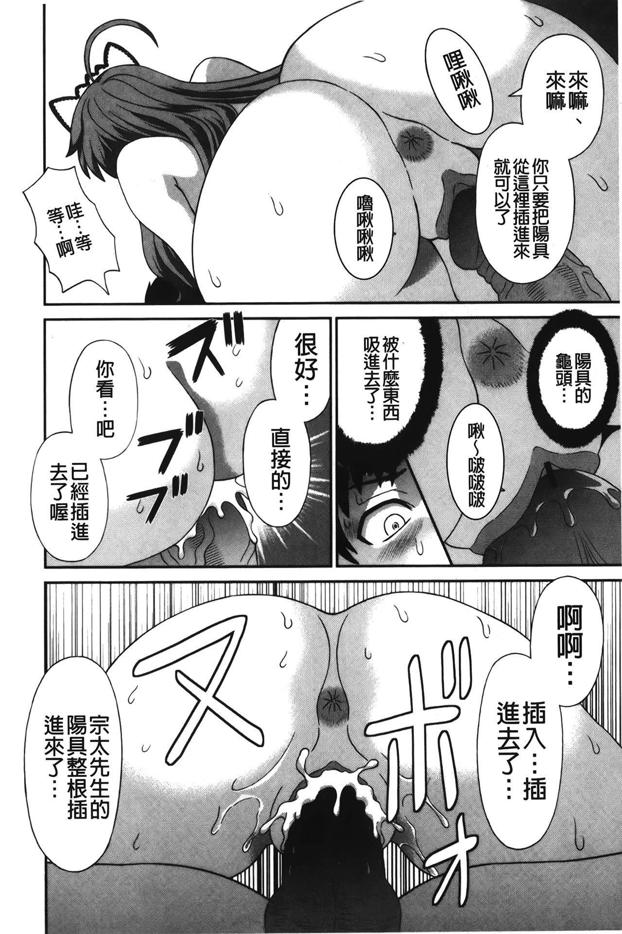 Bakunyuu Kaseifu Ayame-san | 爆乳家政婦阿亞美小姐 12