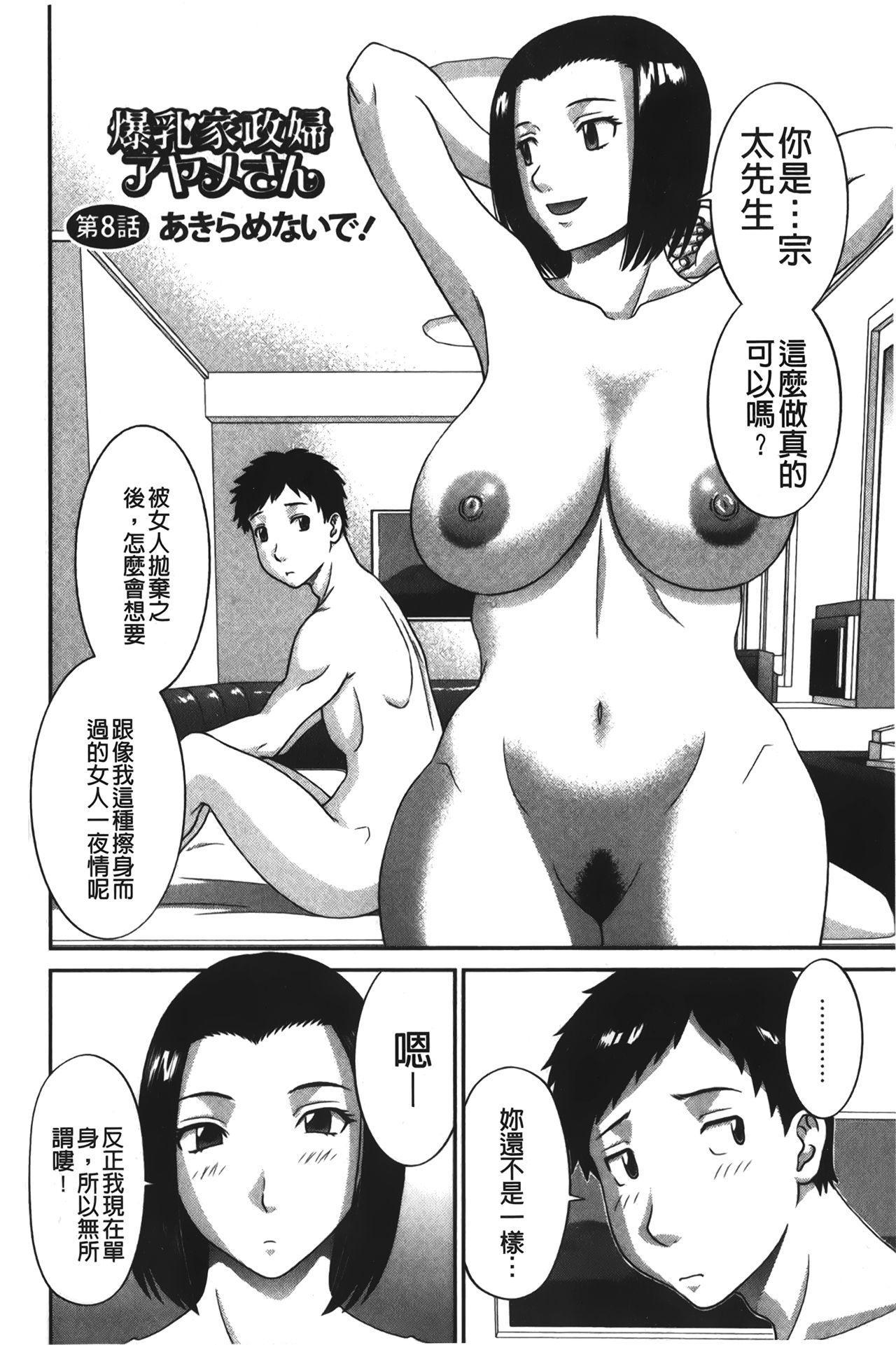 Bakunyuu Kaseifu Ayame-san | 爆乳家政婦阿亞美小姐 144