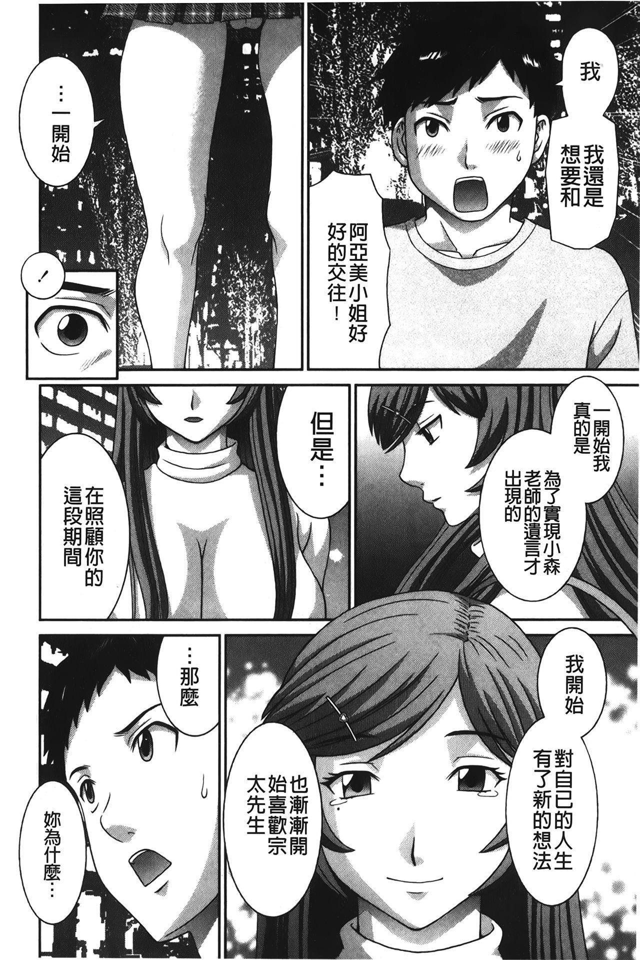 Bakunyuu Kaseifu Ayame-san | 爆乳家政婦阿亞美小姐 150