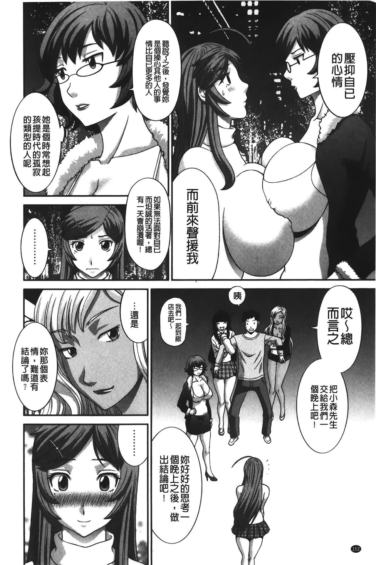 Bakunyuu Kaseifu Ayame-san | 爆乳家政婦阿亞美小姐 152