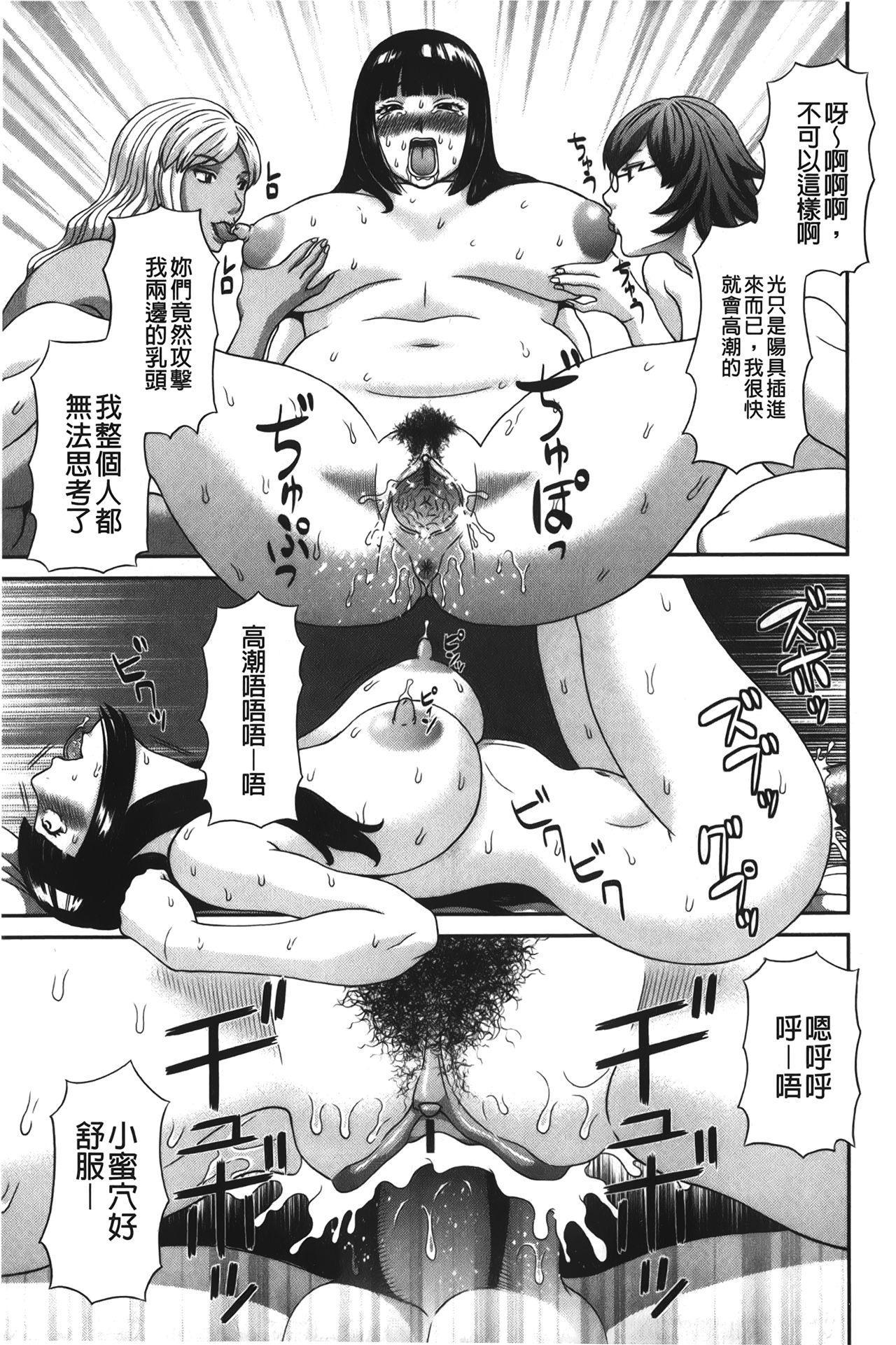 Bakunyuu Kaseifu Ayame-san | 爆乳家政婦阿亞美小姐 159