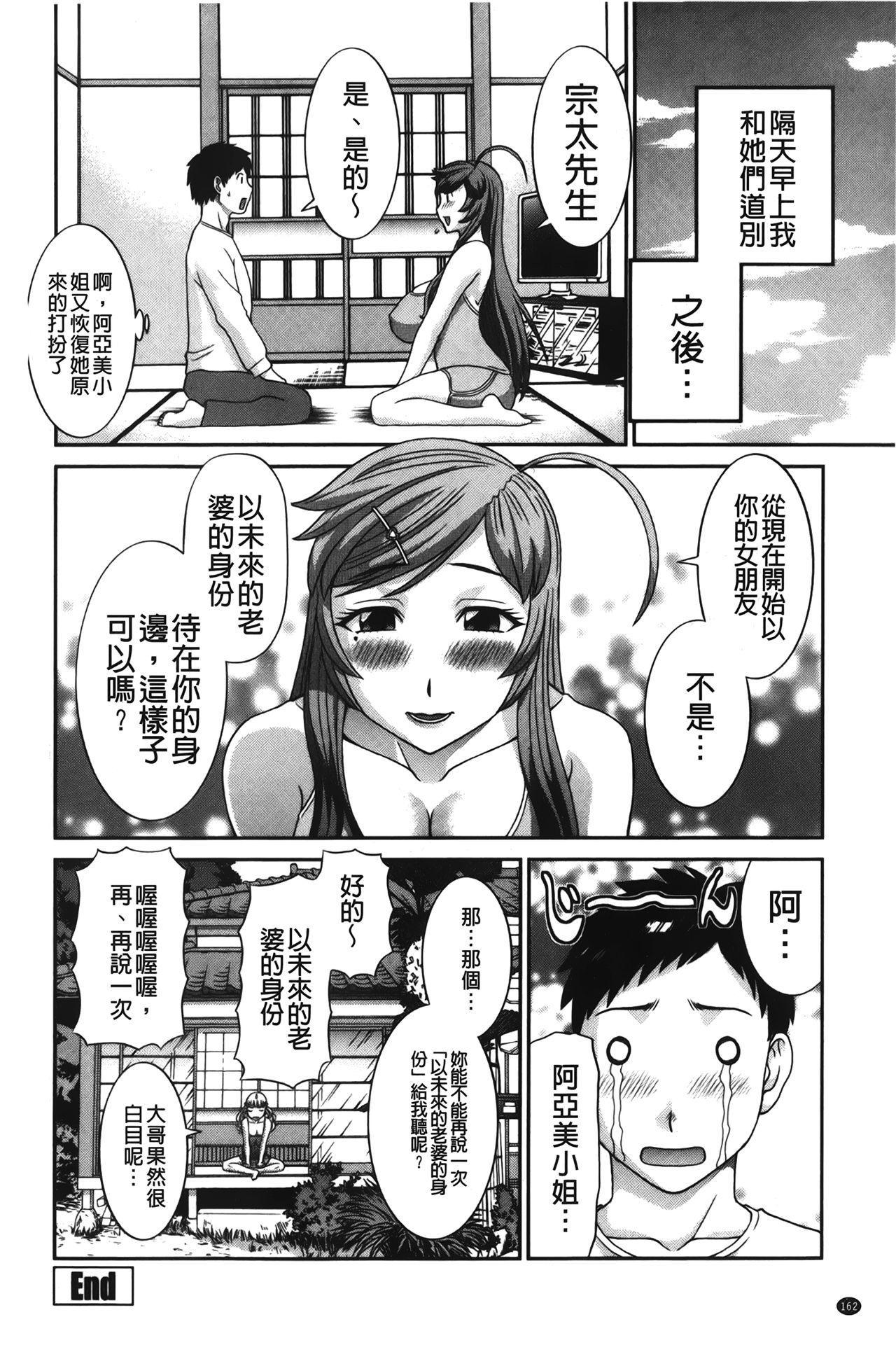 Bakunyuu Kaseifu Ayame-san | 爆乳家政婦阿亞美小姐 162
