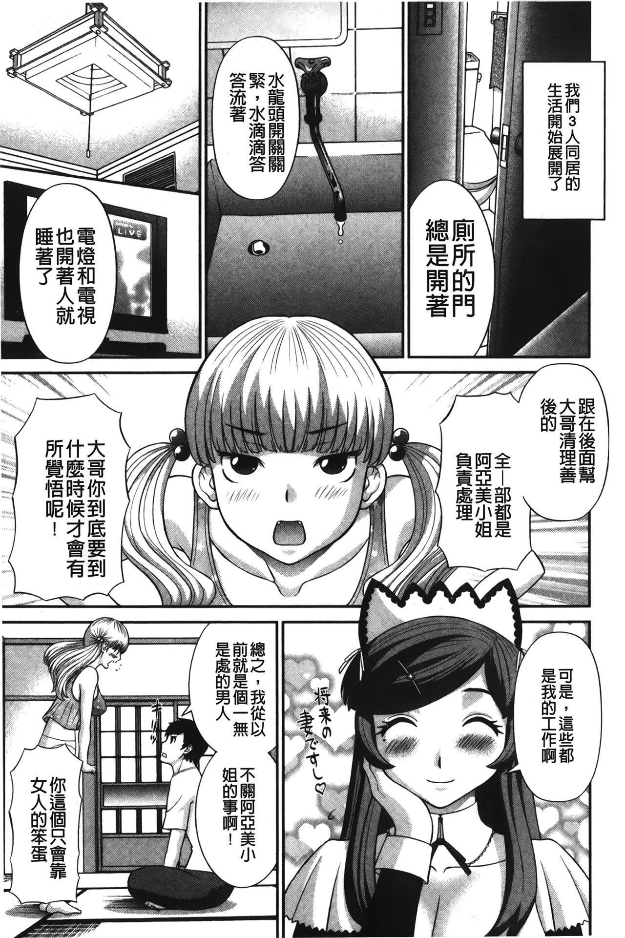 Bakunyuu Kaseifu Ayame-san | 爆乳家政婦阿亞美小姐 165