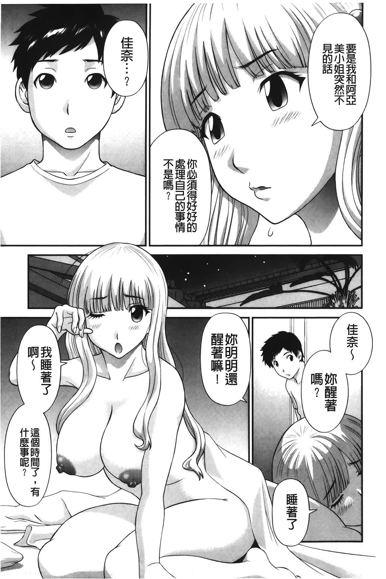 Bakunyuu Kaseifu Ayame-san | 爆乳家政婦阿亞美小姐 167
