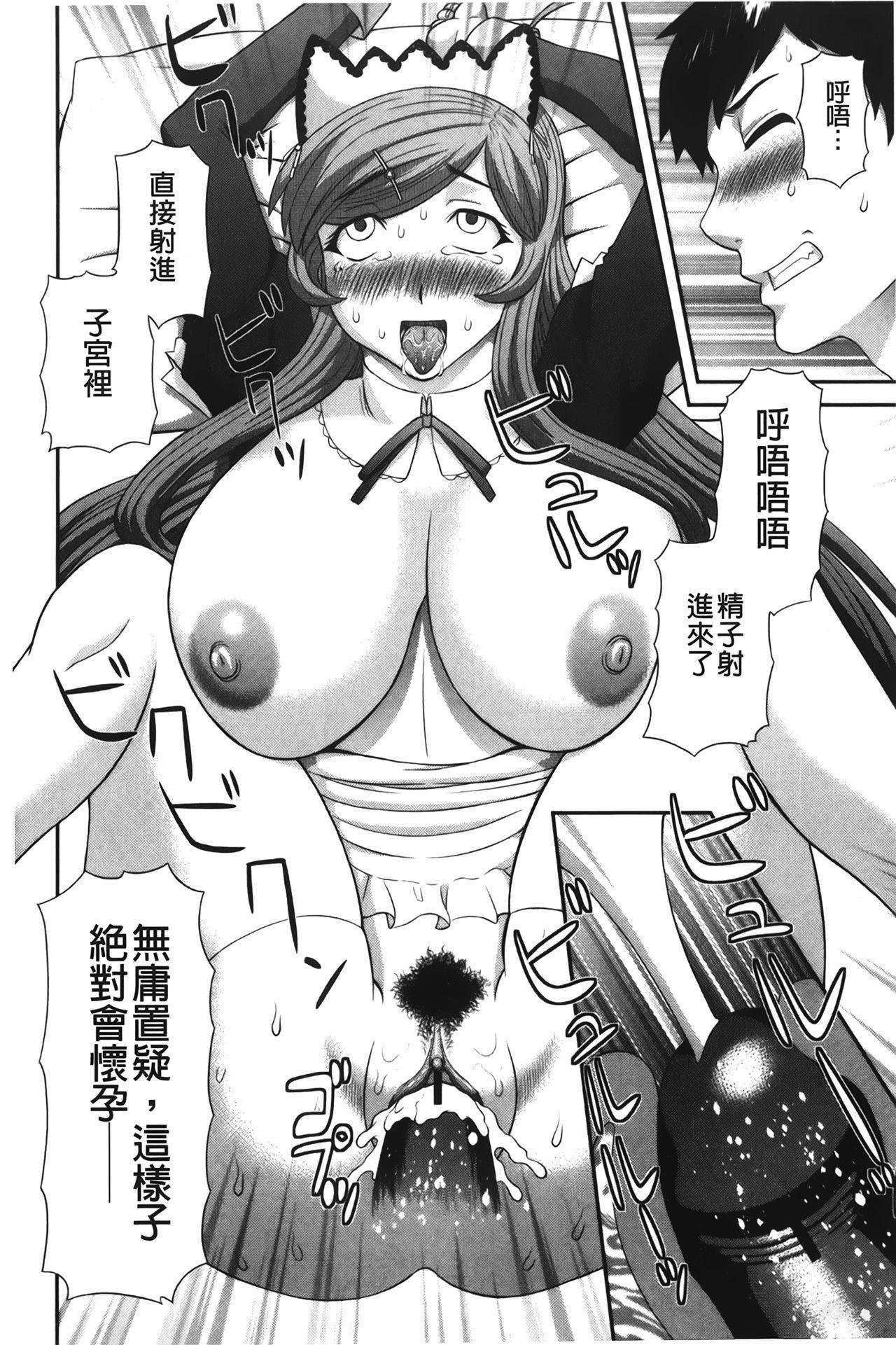 Bakunyuu Kaseifu Ayame-san | 爆乳家政婦阿亞美小姐 178
