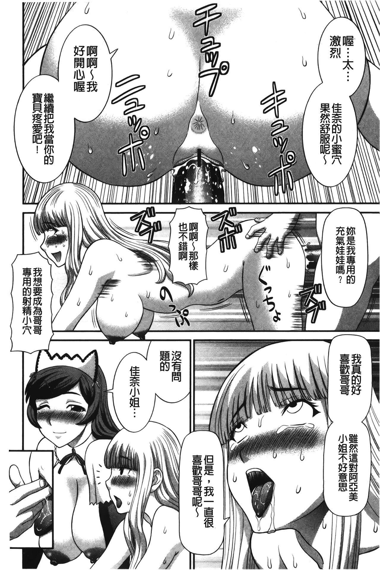 Bakunyuu Kaseifu Ayame-san | 爆乳家政婦阿亞美小姐 180