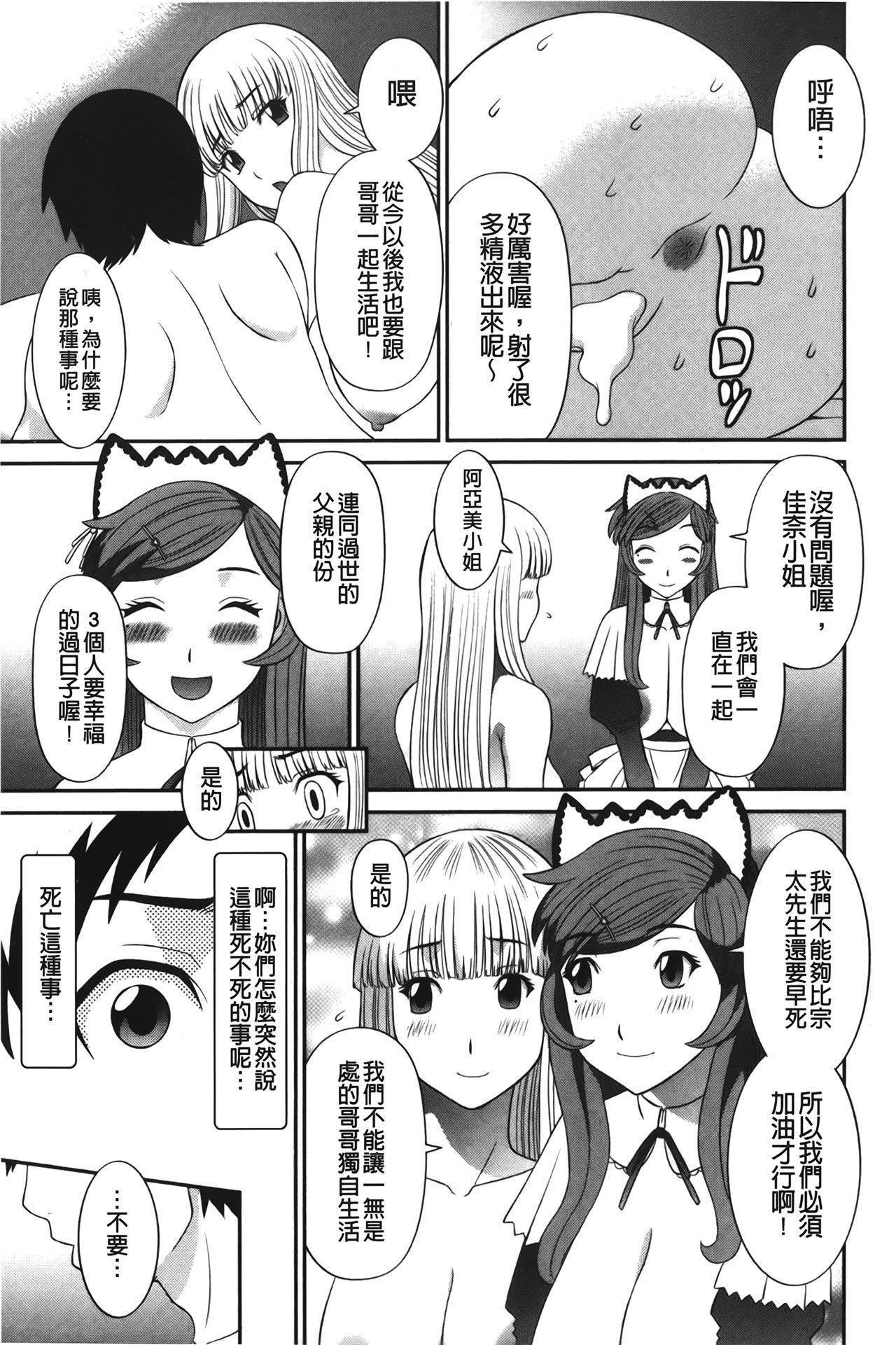Bakunyuu Kaseifu Ayame-san | 爆乳家政婦阿亞美小姐 183