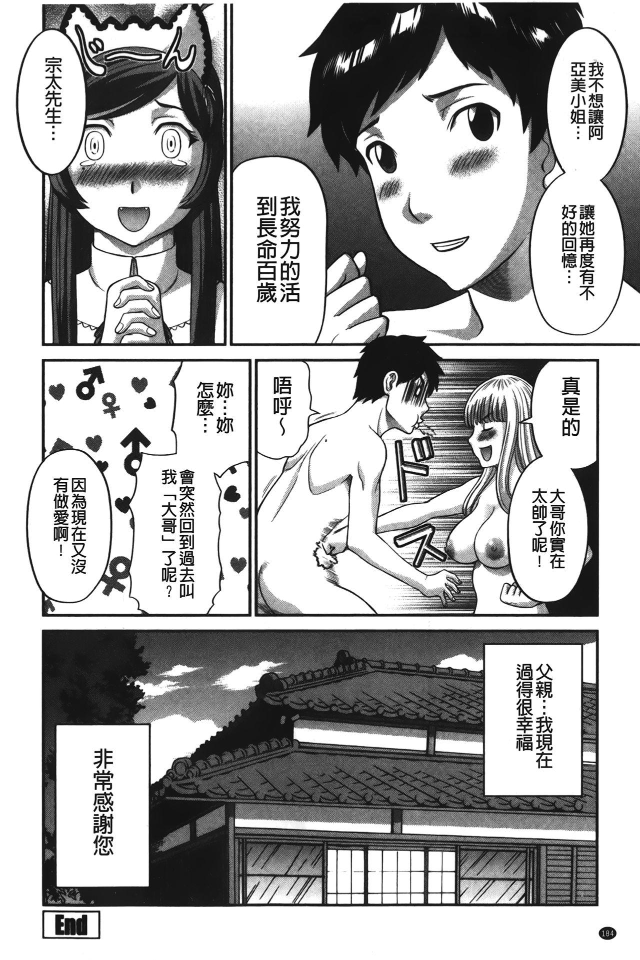 Bakunyuu Kaseifu Ayame-san | 爆乳家政婦阿亞美小姐 184