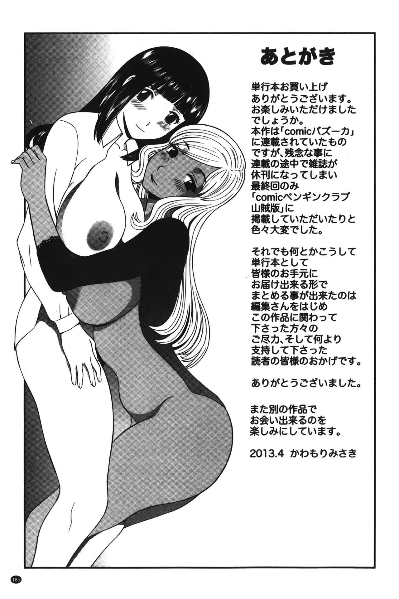 Bakunyuu Kaseifu Ayame-san | 爆乳家政婦阿亞美小姐 185