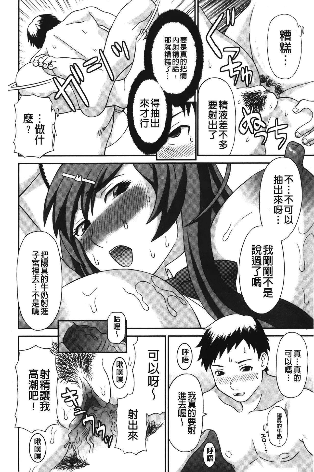 Bakunyuu Kaseifu Ayame-san | 爆乳家政婦阿亞美小姐 20