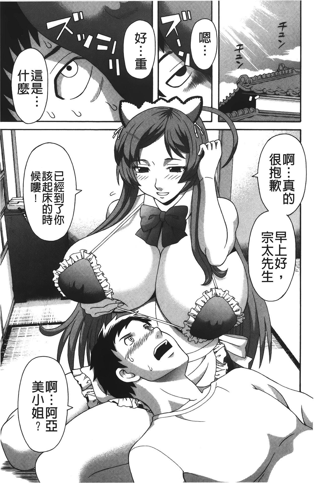 Bakunyuu Kaseifu Ayame-san | 爆乳家政婦阿亞美小姐 23