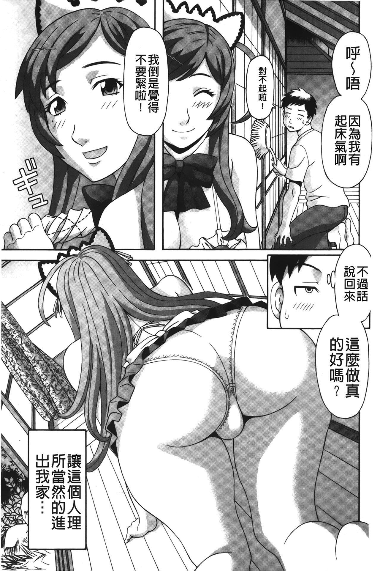 Bakunyuu Kaseifu Ayame-san | 爆乳家政婦阿亞美小姐 25