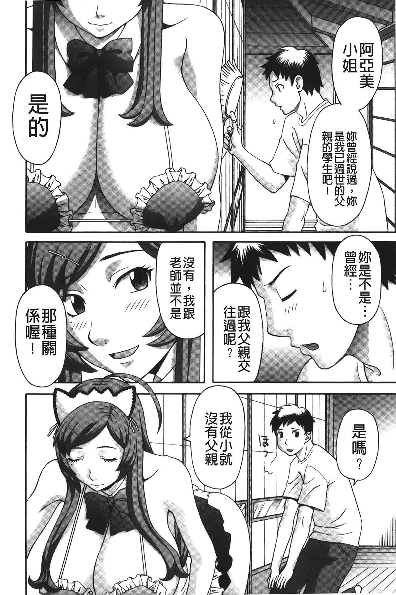 Bakunyuu Kaseifu Ayame-san | 爆乳家政婦阿亞美小姐 26