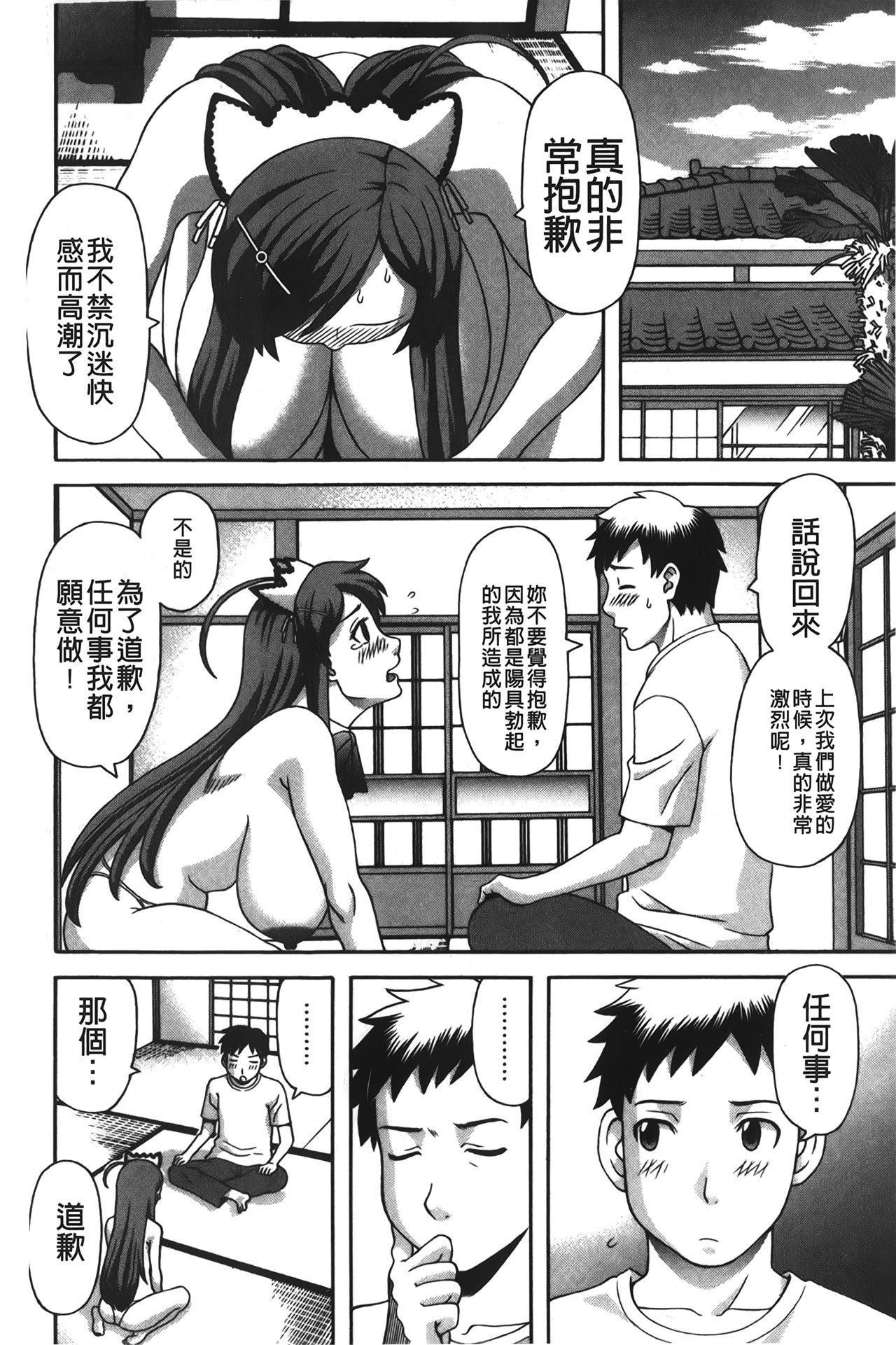 Bakunyuu Kaseifu Ayame-san | 爆乳家政婦阿亞美小姐 34