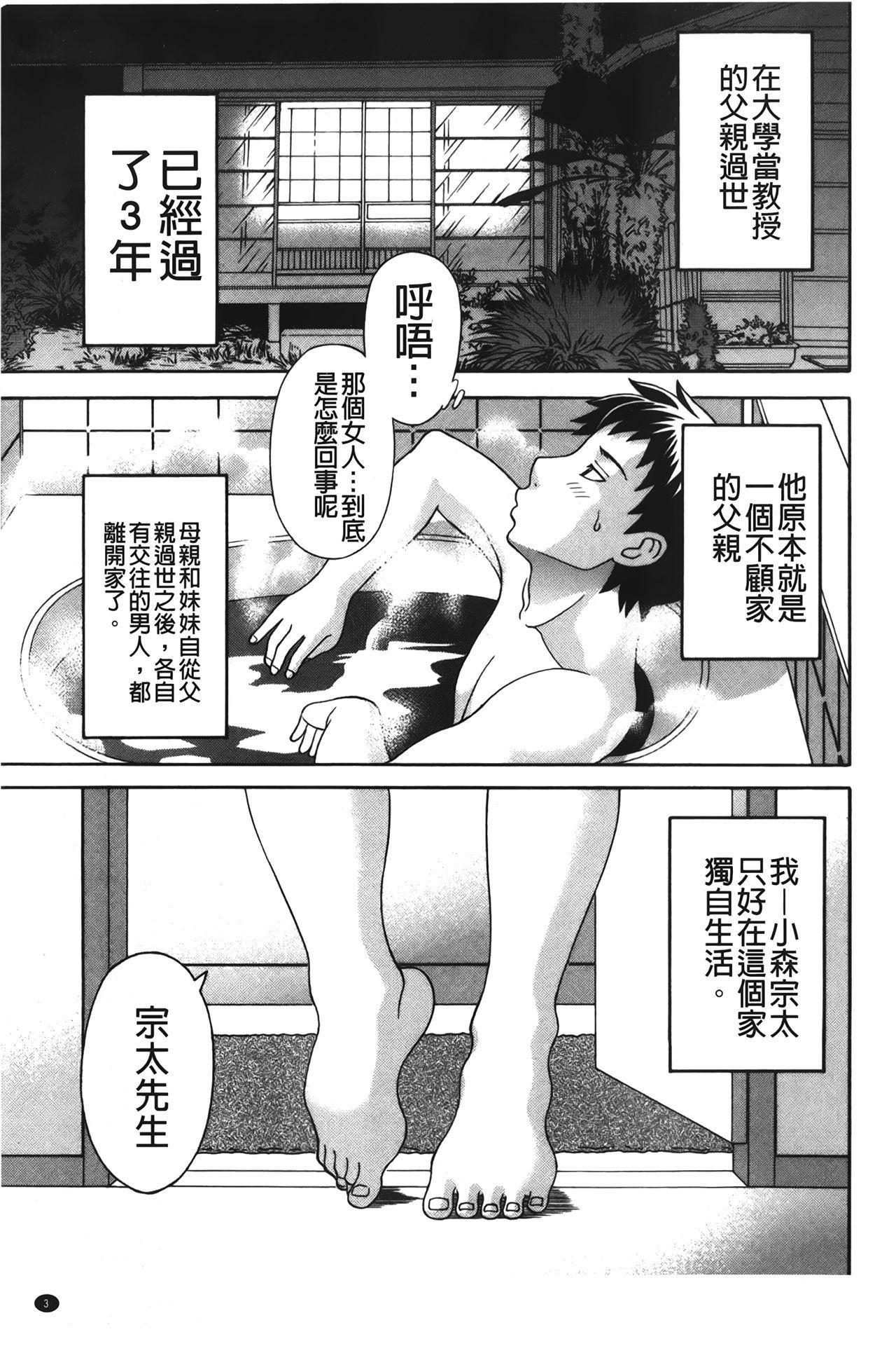 Bakunyuu Kaseifu Ayame-san | 爆乳家政婦阿亞美小姐 3