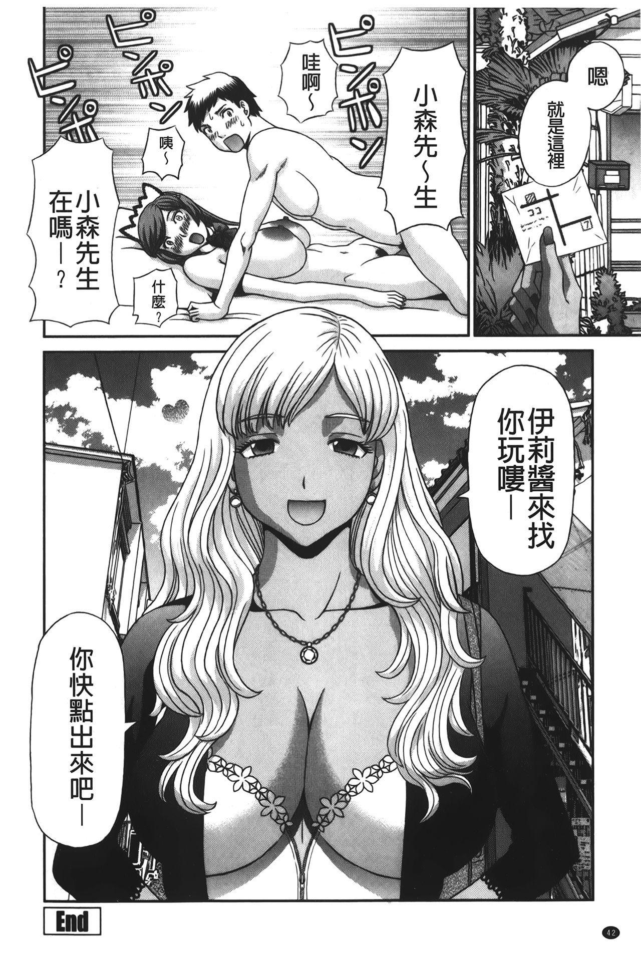 Bakunyuu Kaseifu Ayame-san | 爆乳家政婦阿亞美小姐 42