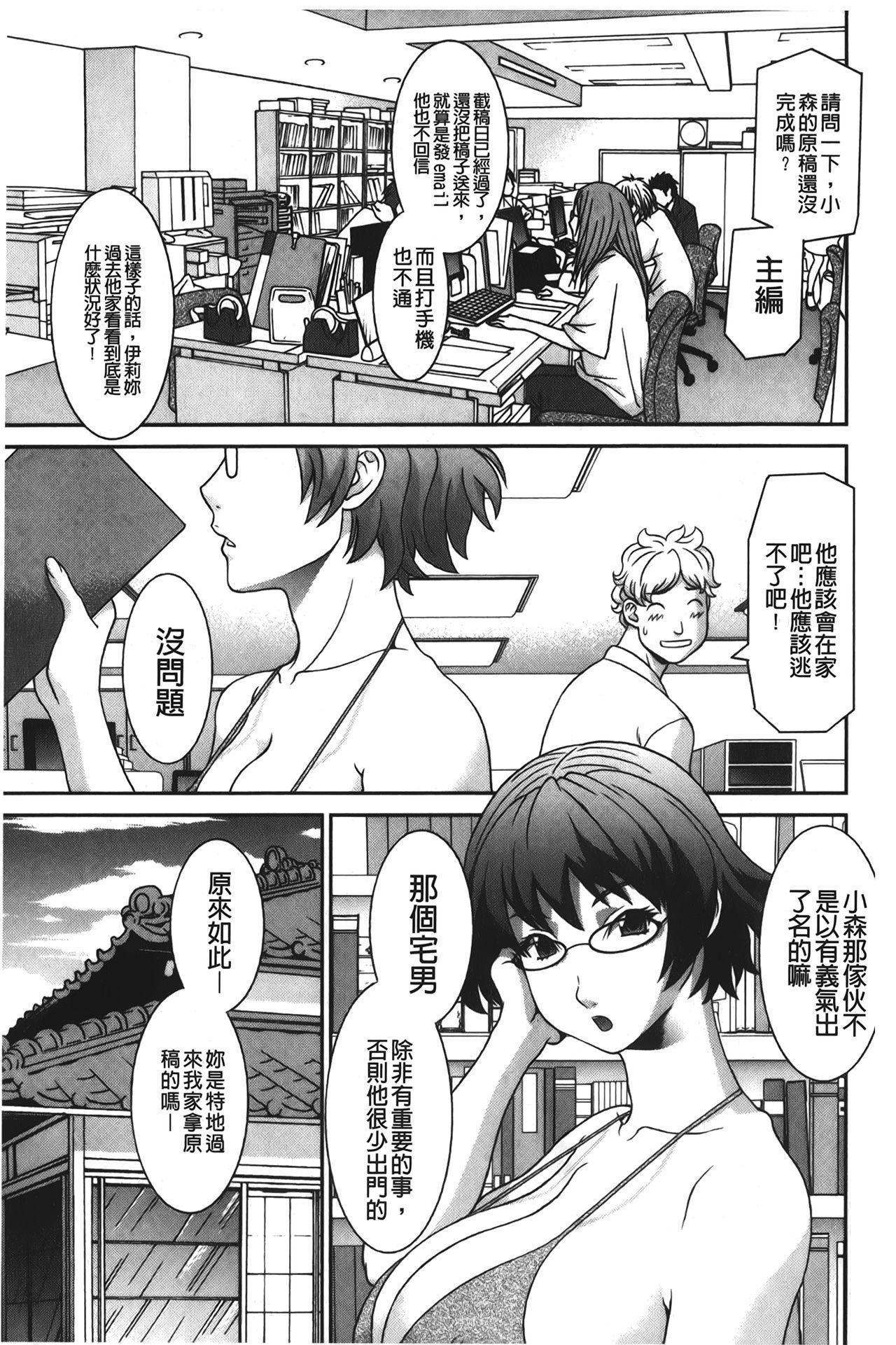 Bakunyuu Kaseifu Ayame-san | 爆乳家政婦阿亞美小姐 43