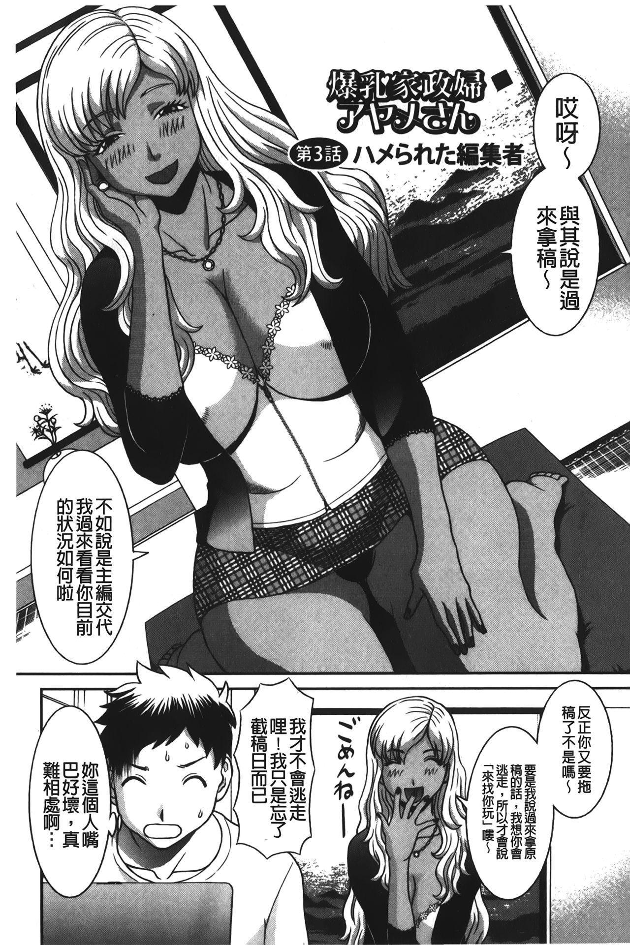 Bakunyuu Kaseifu Ayame-san | 爆乳家政婦阿亞美小姐 44