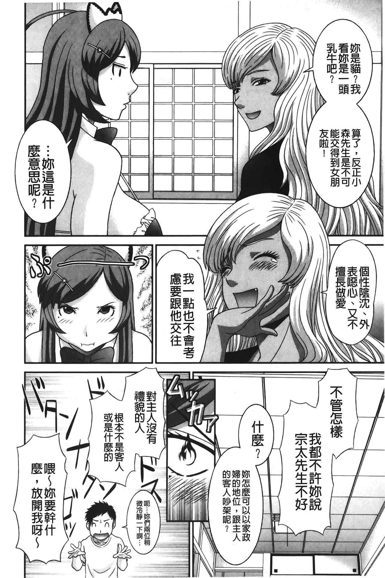 Bakunyuu Kaseifu Ayame-san | 爆乳家政婦阿亞美小姐 46