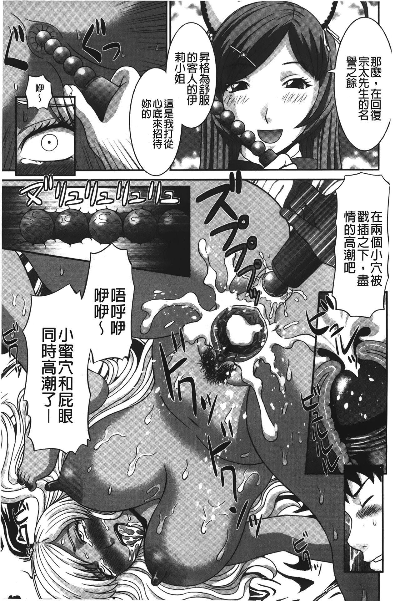 Bakunyuu Kaseifu Ayame-san | 爆乳家政婦阿亞美小姐 61