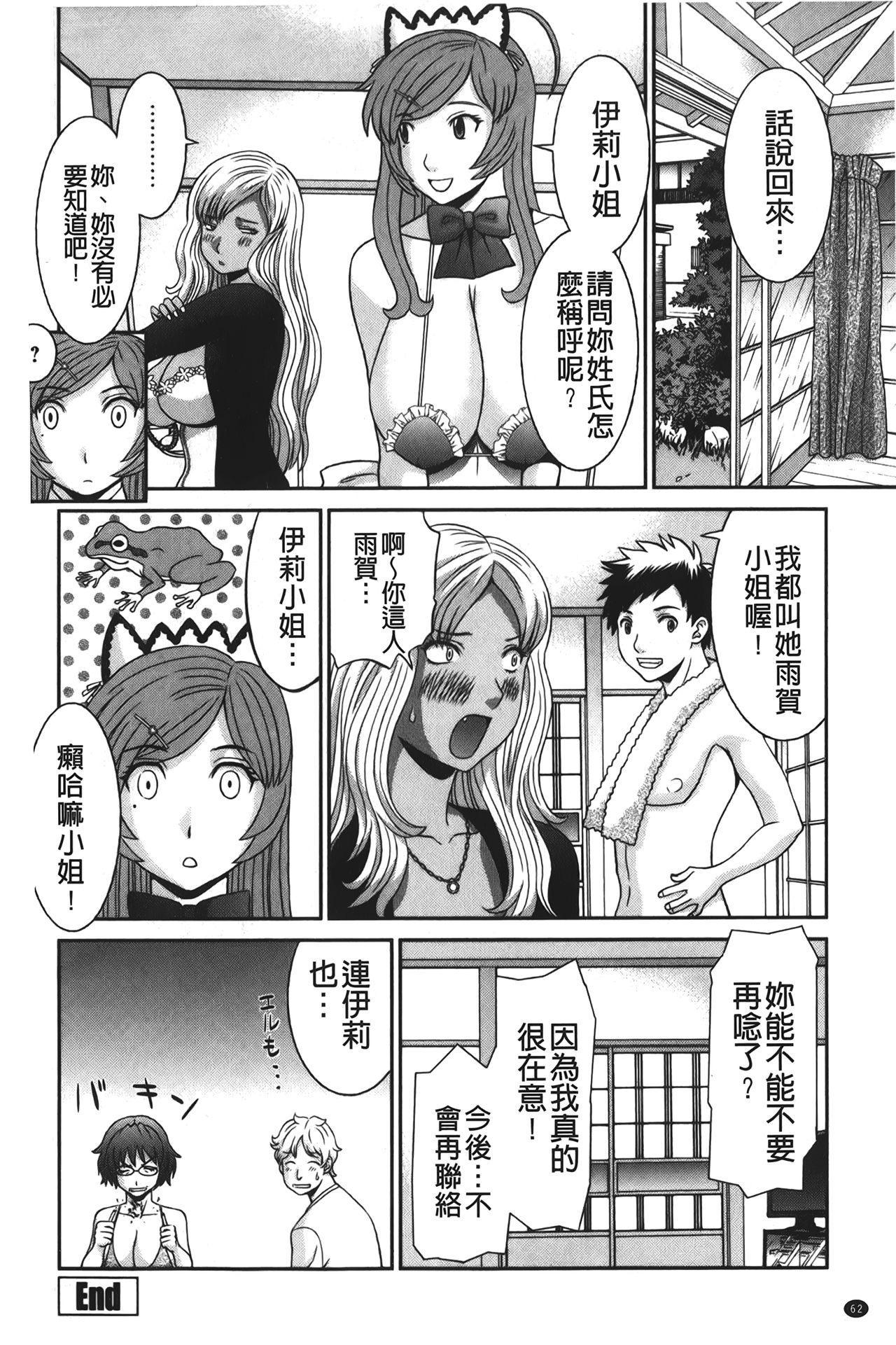 Bakunyuu Kaseifu Ayame-san | 爆乳家政婦阿亞美小姐 62