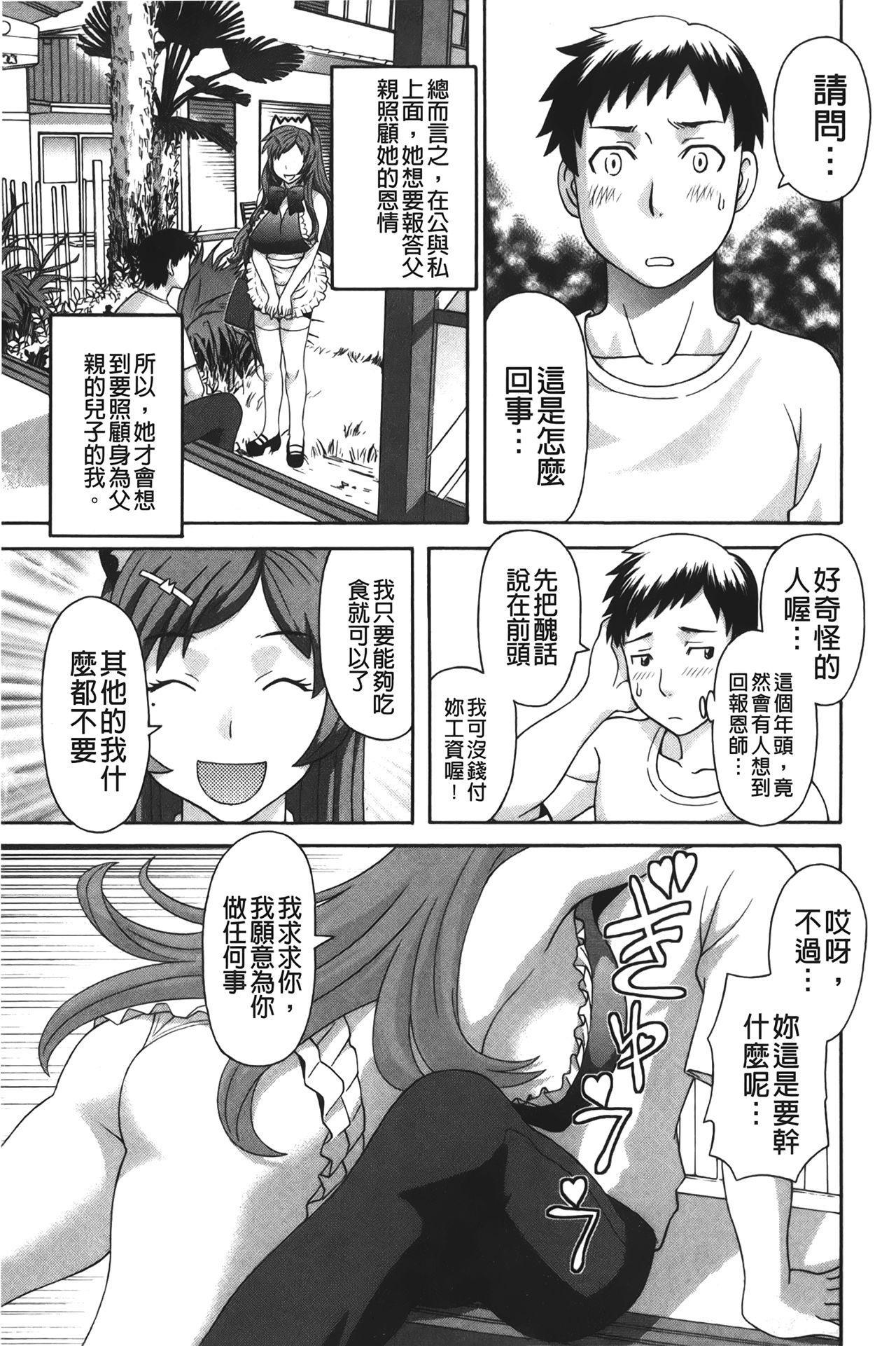 Bakunyuu Kaseifu Ayame-san | 爆乳家政婦阿亞美小姐 7