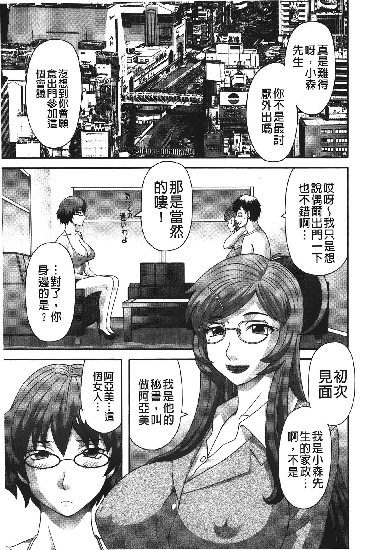 Bakunyuu Kaseifu Ayame-san | 爆乳家政婦阿亞美小姐 83