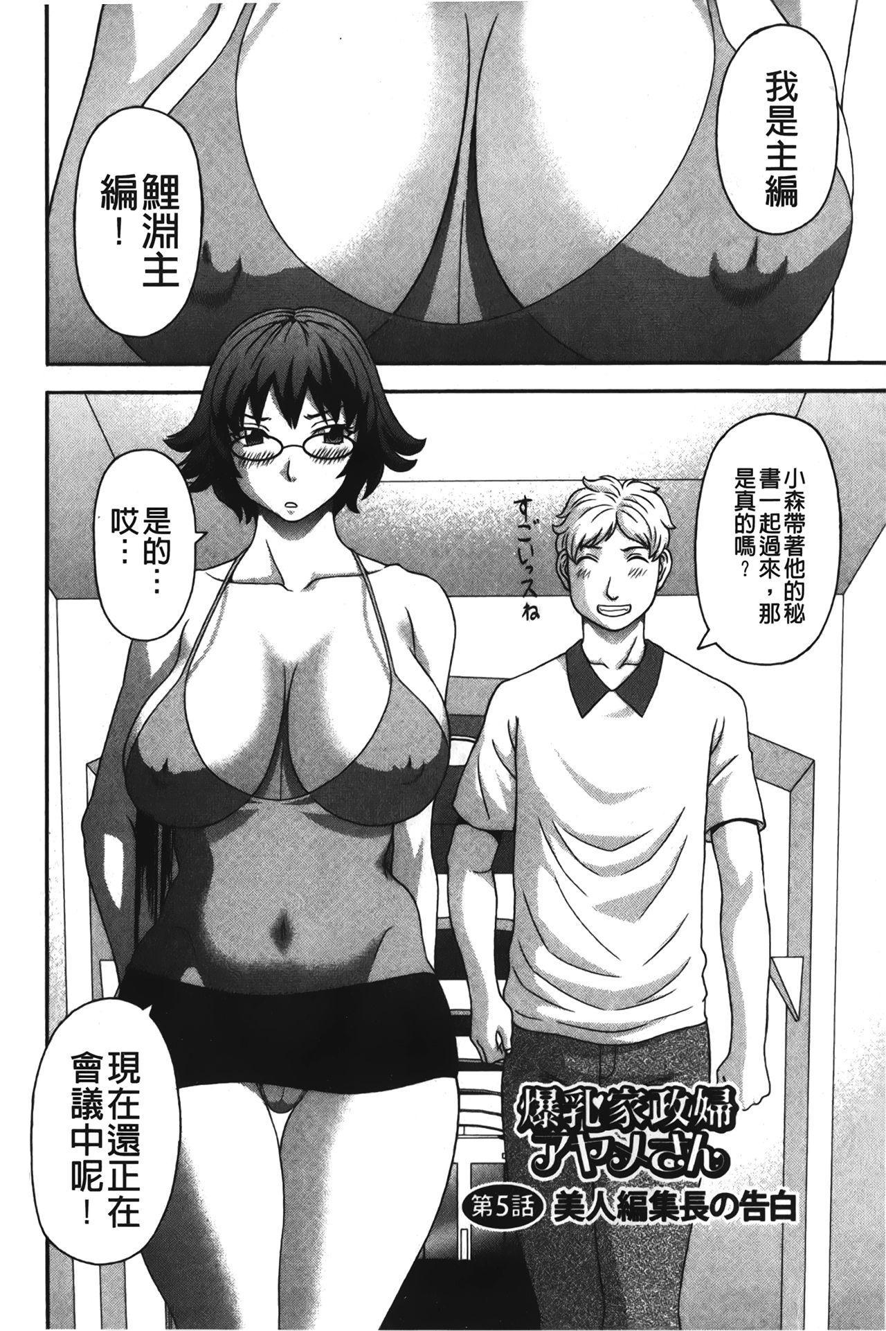 Bakunyuu Kaseifu Ayame-san | 爆乳家政婦阿亞美小姐 84
