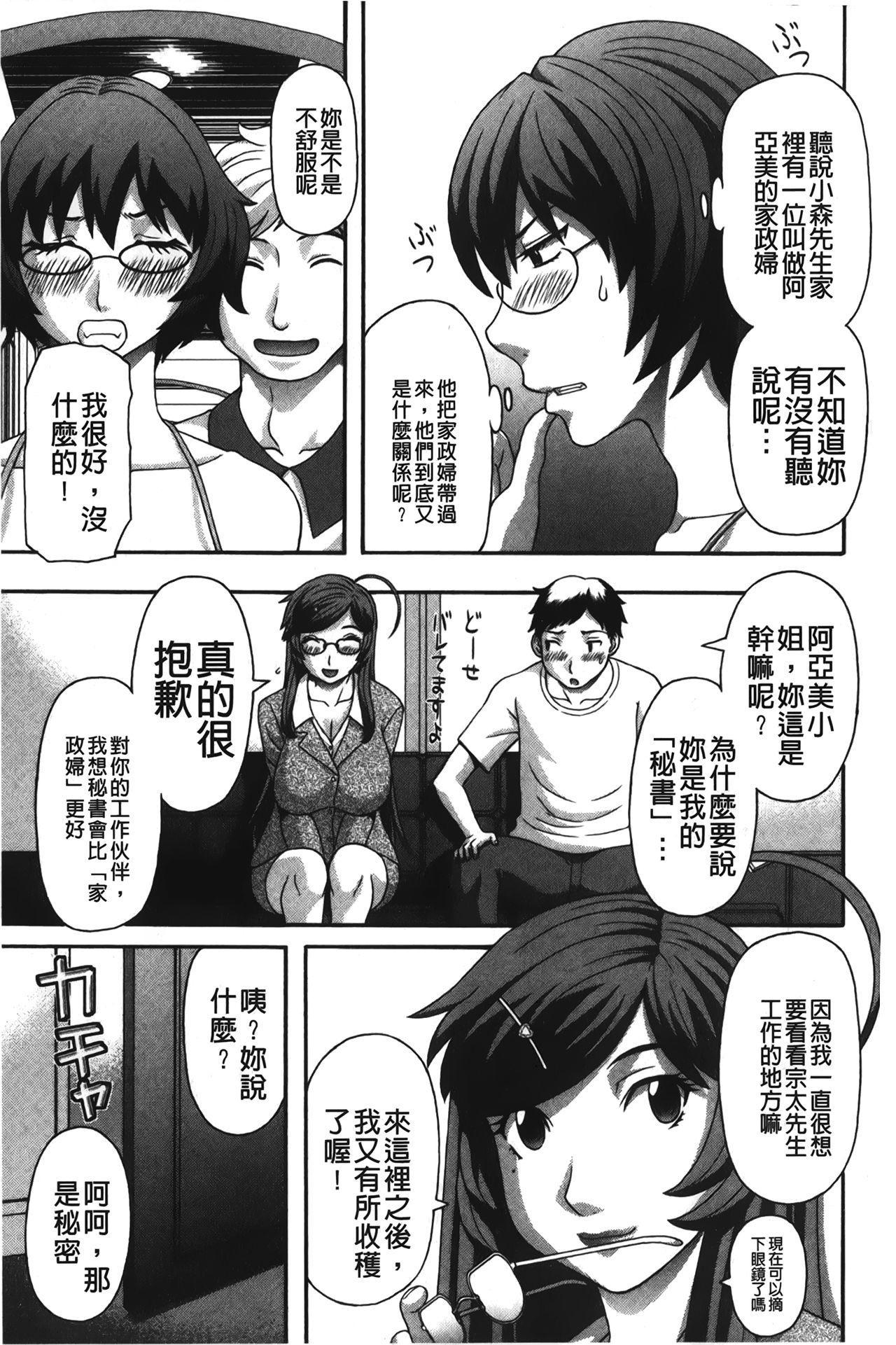 Bakunyuu Kaseifu Ayame-san | 爆乳家政婦阿亞美小姐 85