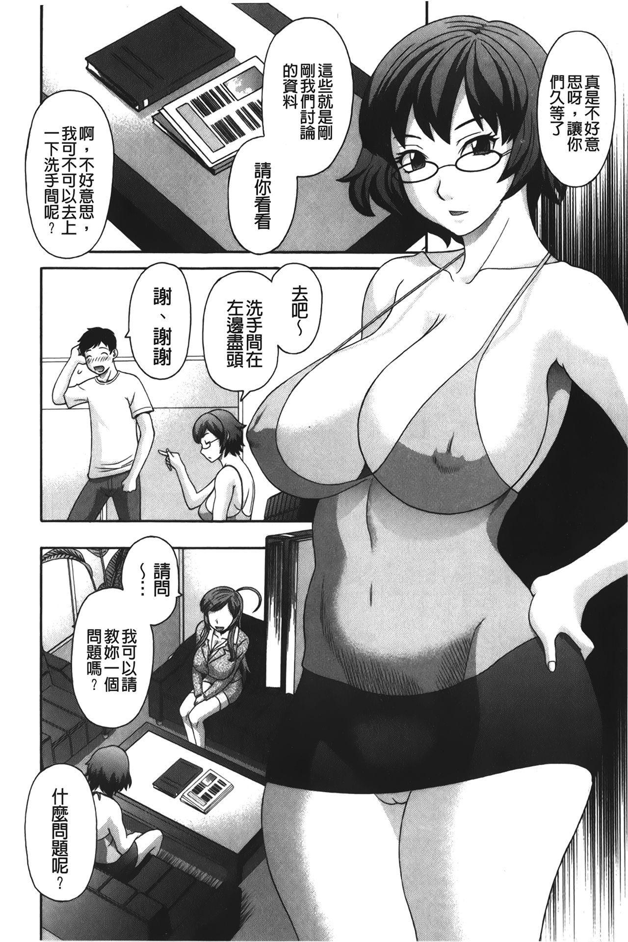 Bakunyuu Kaseifu Ayame-san | 爆乳家政婦阿亞美小姐 86