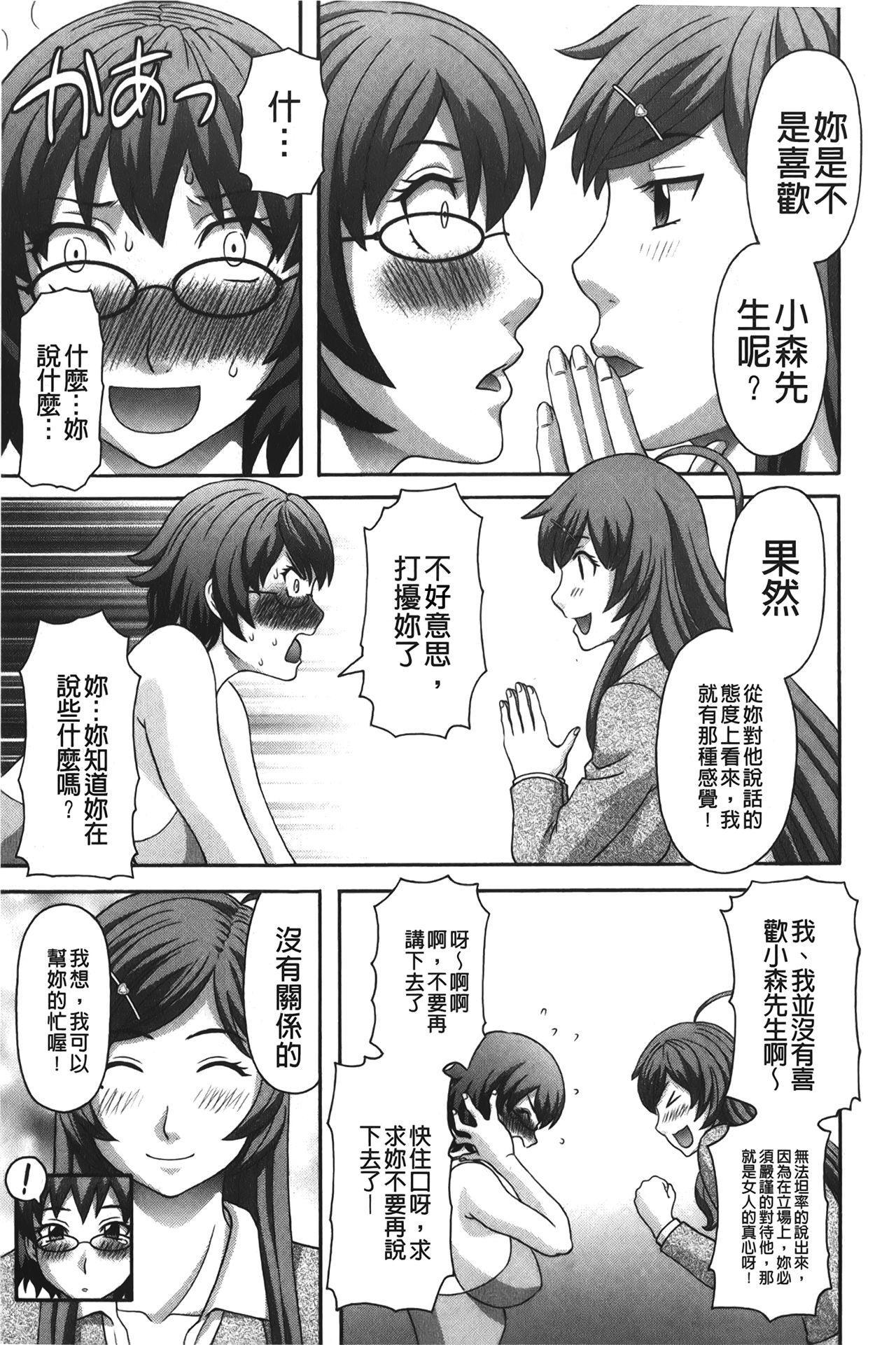 Bakunyuu Kaseifu Ayame-san | 爆乳家政婦阿亞美小姐 87