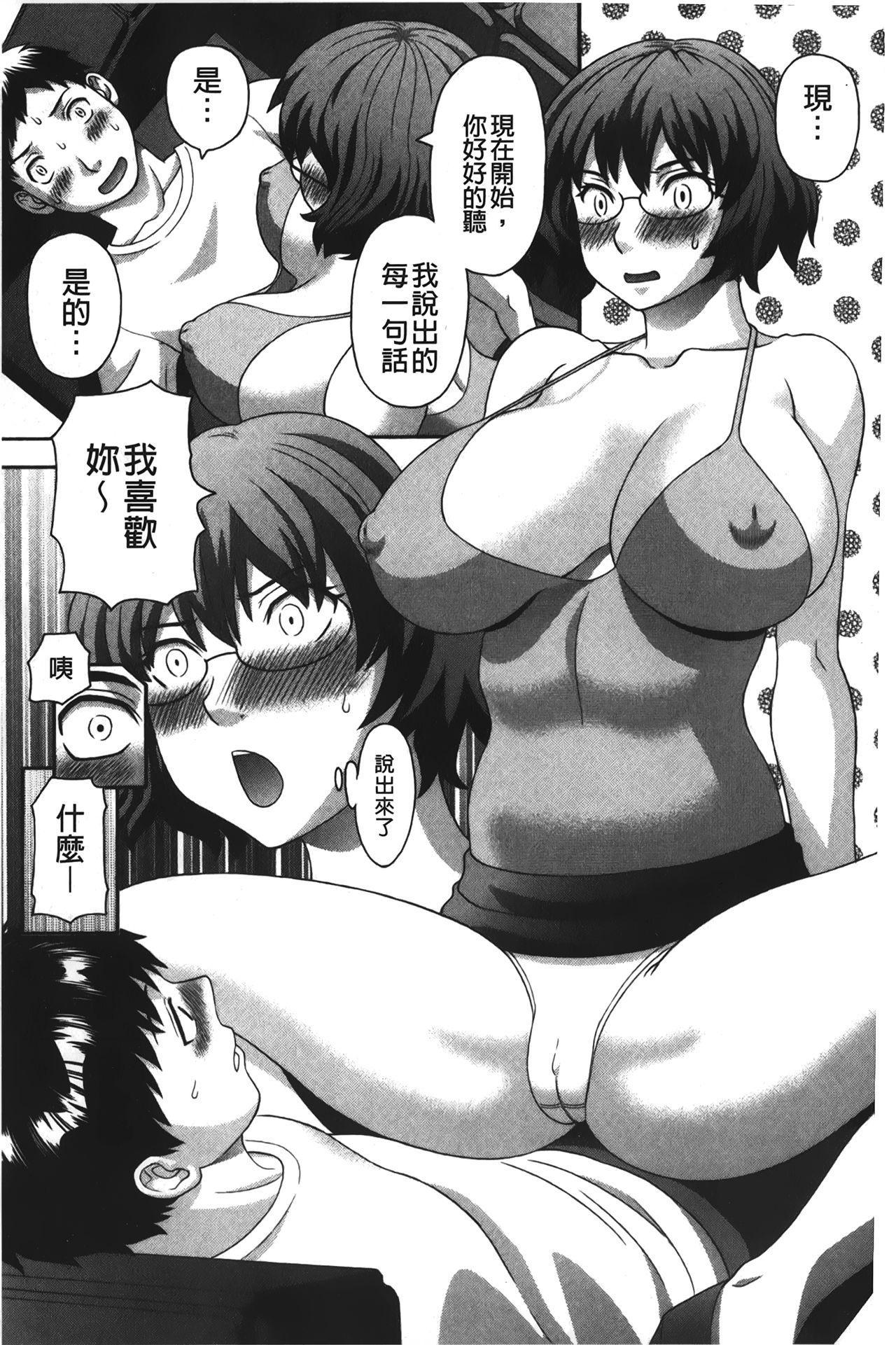 Bakunyuu Kaseifu Ayame-san | 爆乳家政婦阿亞美小姐 89