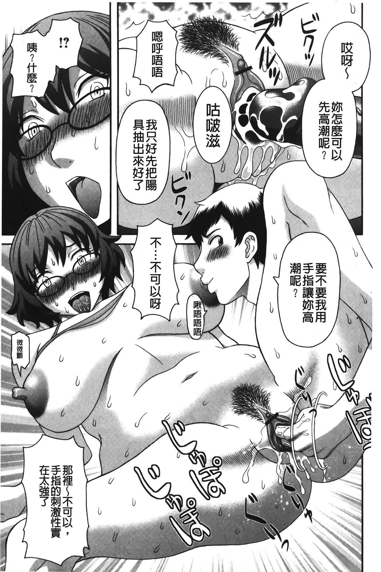 Bakunyuu Kaseifu Ayame-san | 爆乳家政婦阿亞美小姐 93