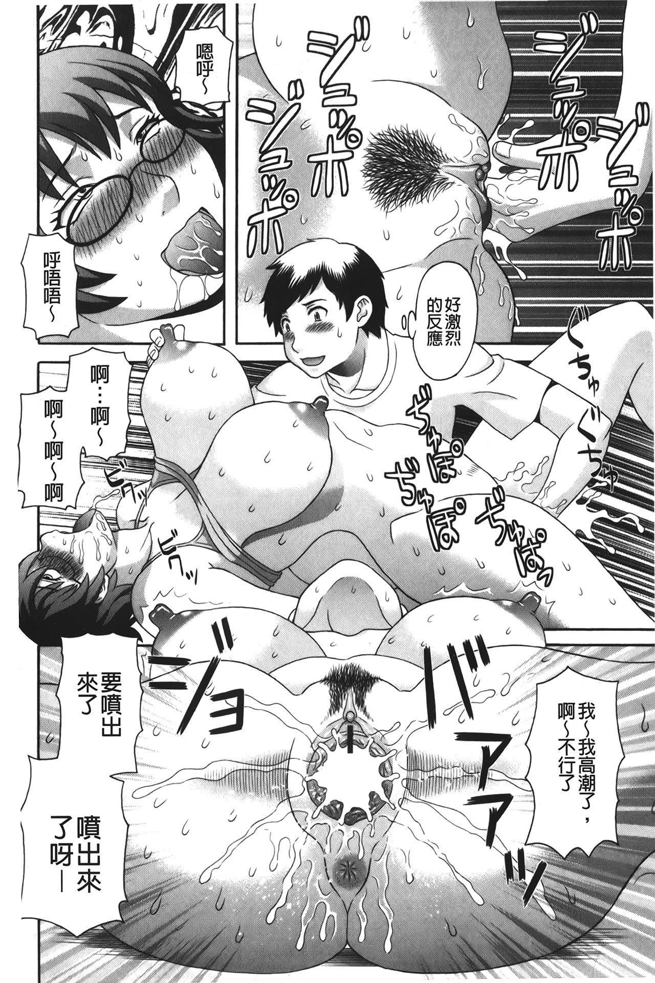 Bakunyuu Kaseifu Ayame-san | 爆乳家政婦阿亞美小姐 94