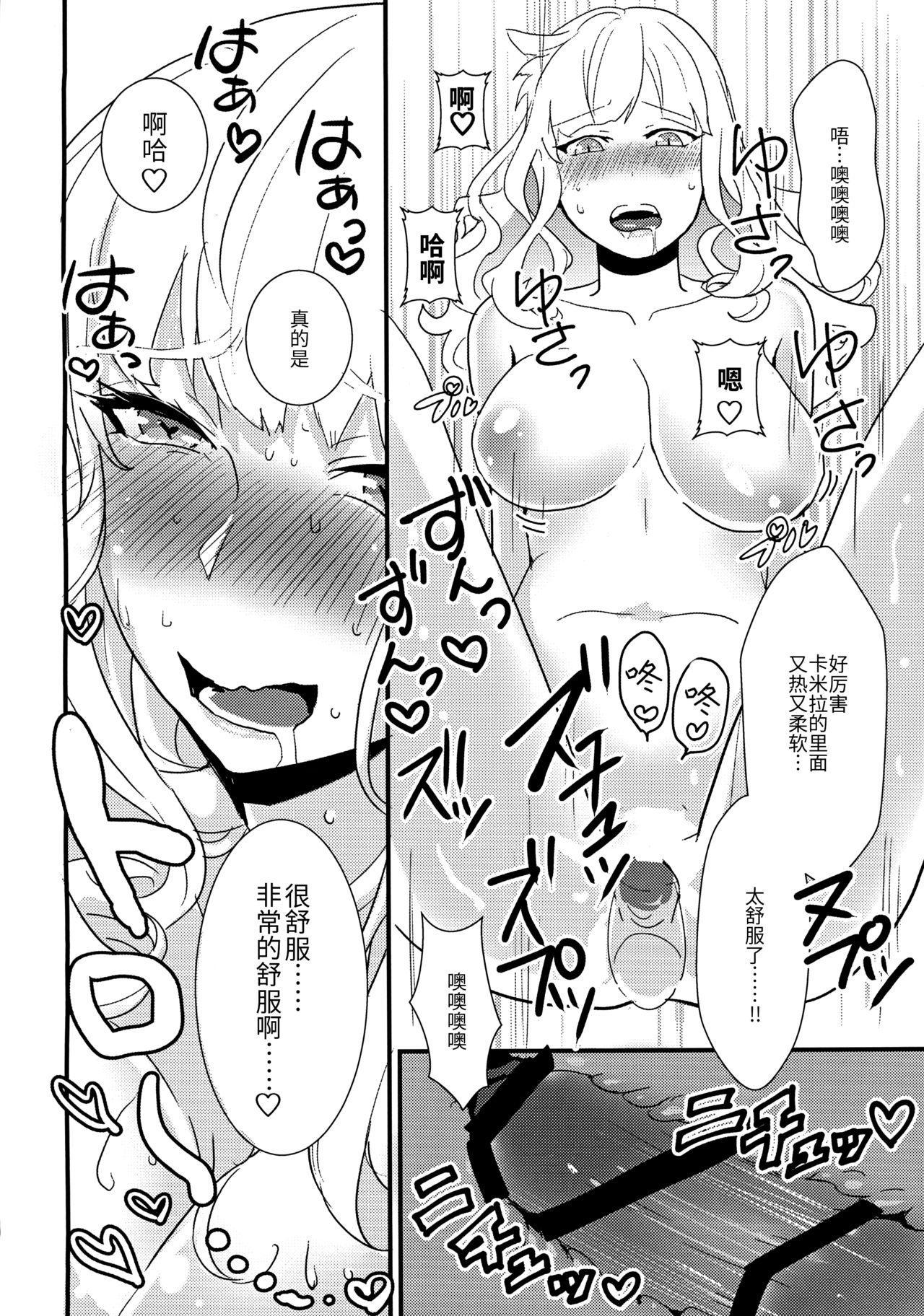 Carmilla-san to Ichaicha Shitai! 15