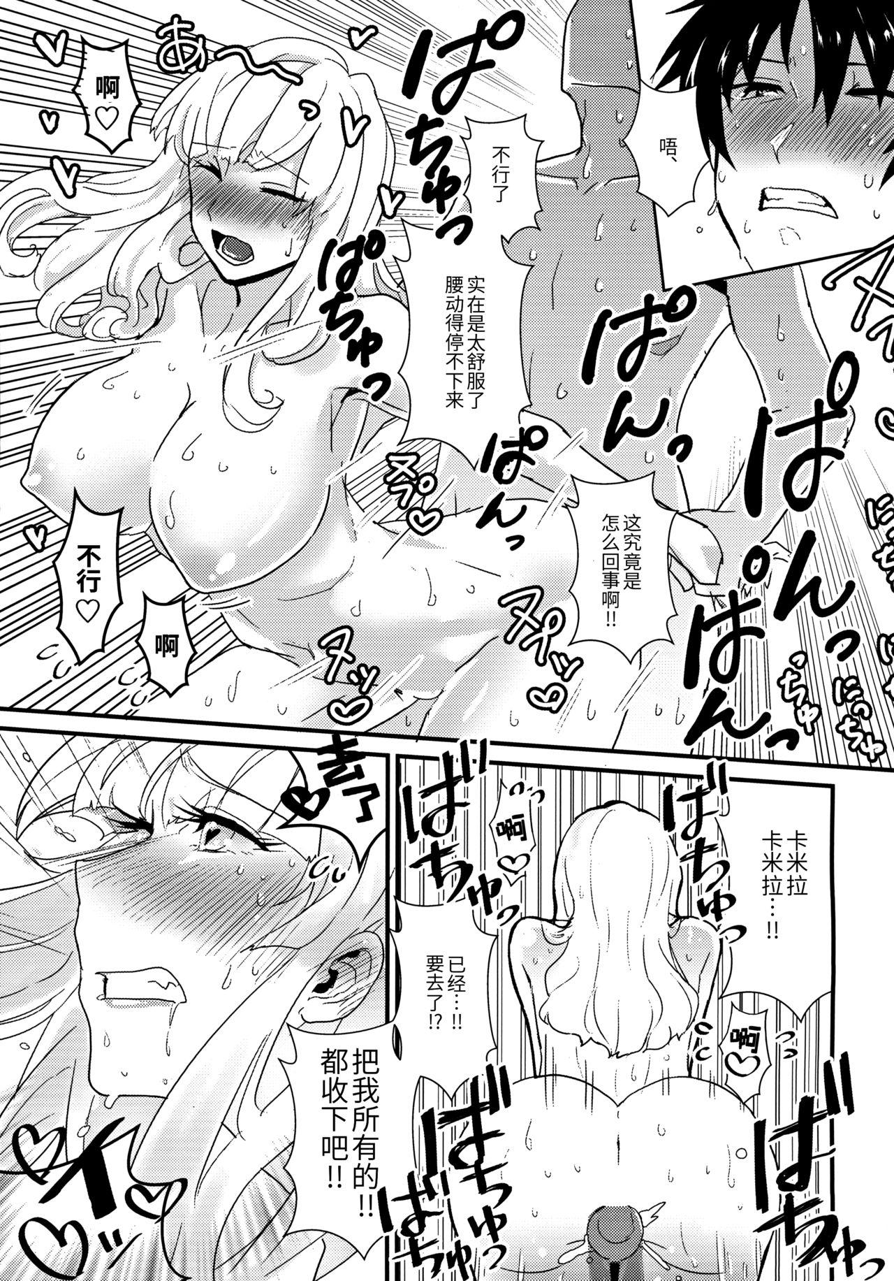 Carmilla-san to Ichaicha Shitai! 16