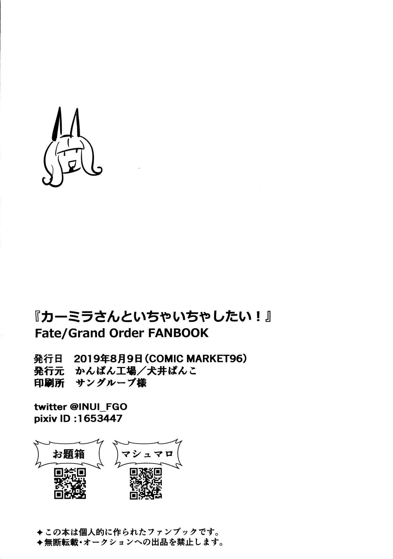 Carmilla-san to Ichaicha Shitai! 21